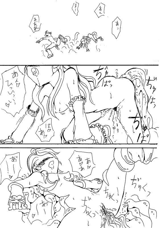 Kokubyaku no Shokushu Manga 7