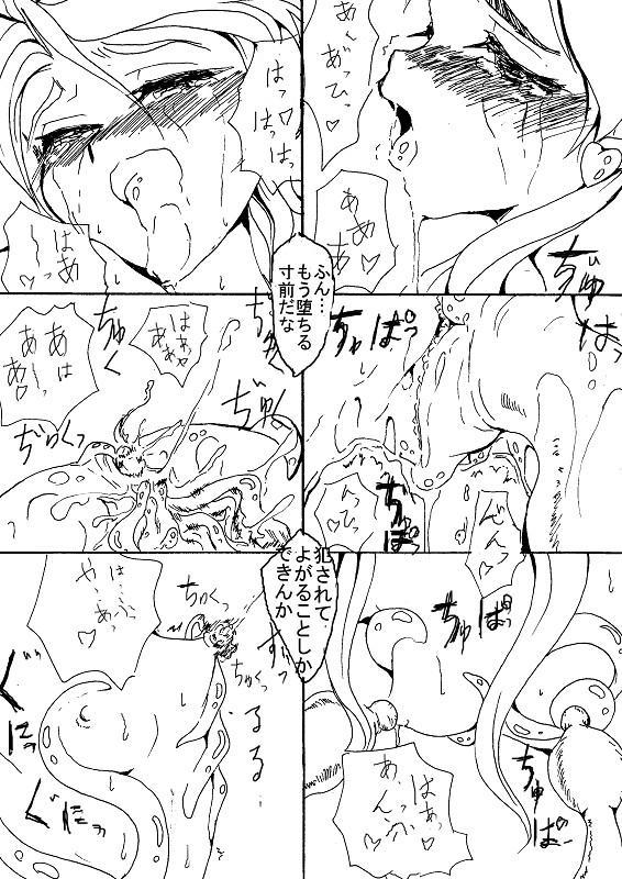 Kokubyaku no Shokushu Manga 8