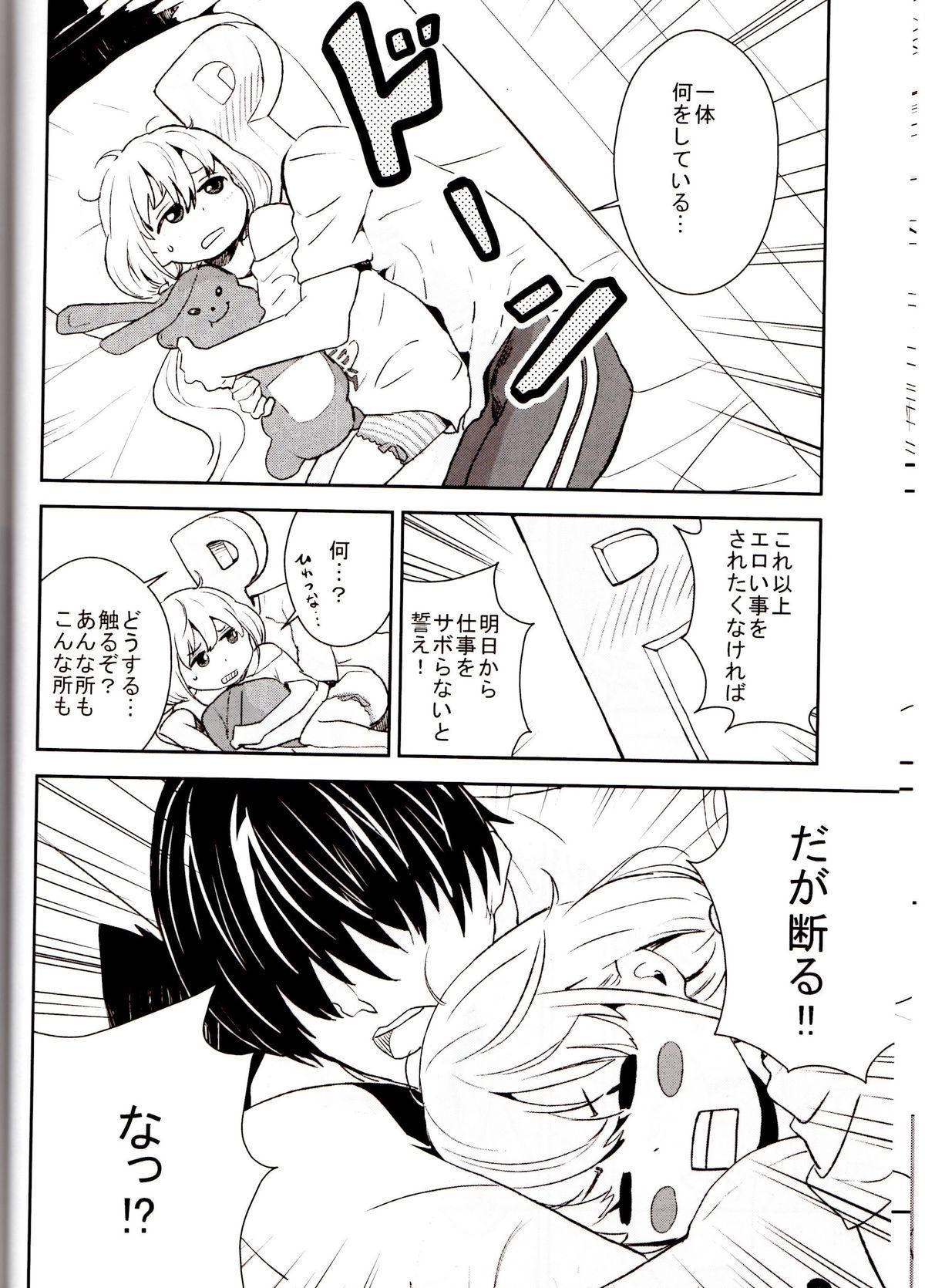 Anzu Drop 8