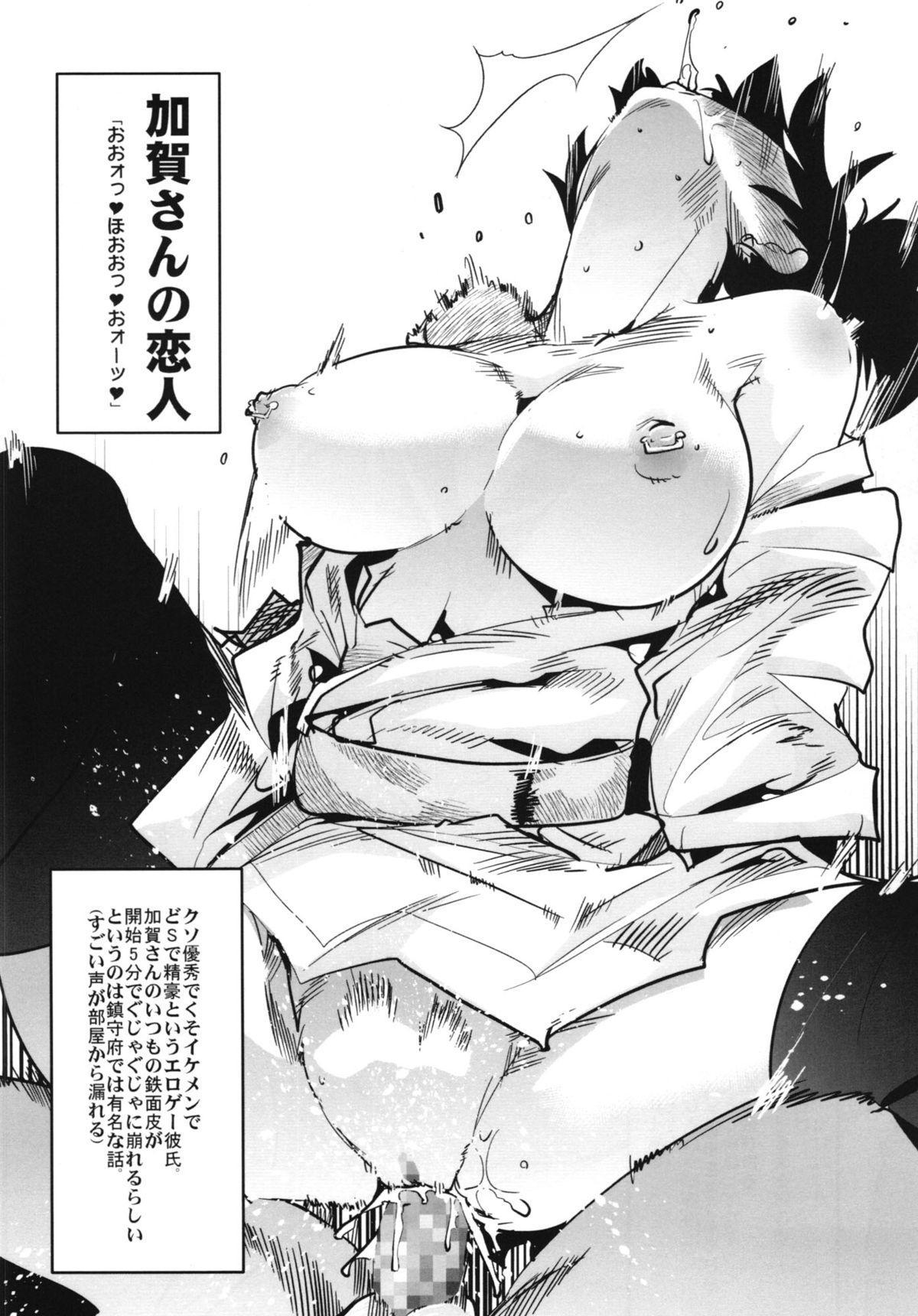 Ishin Denshin Houshou-san no Koibito 31