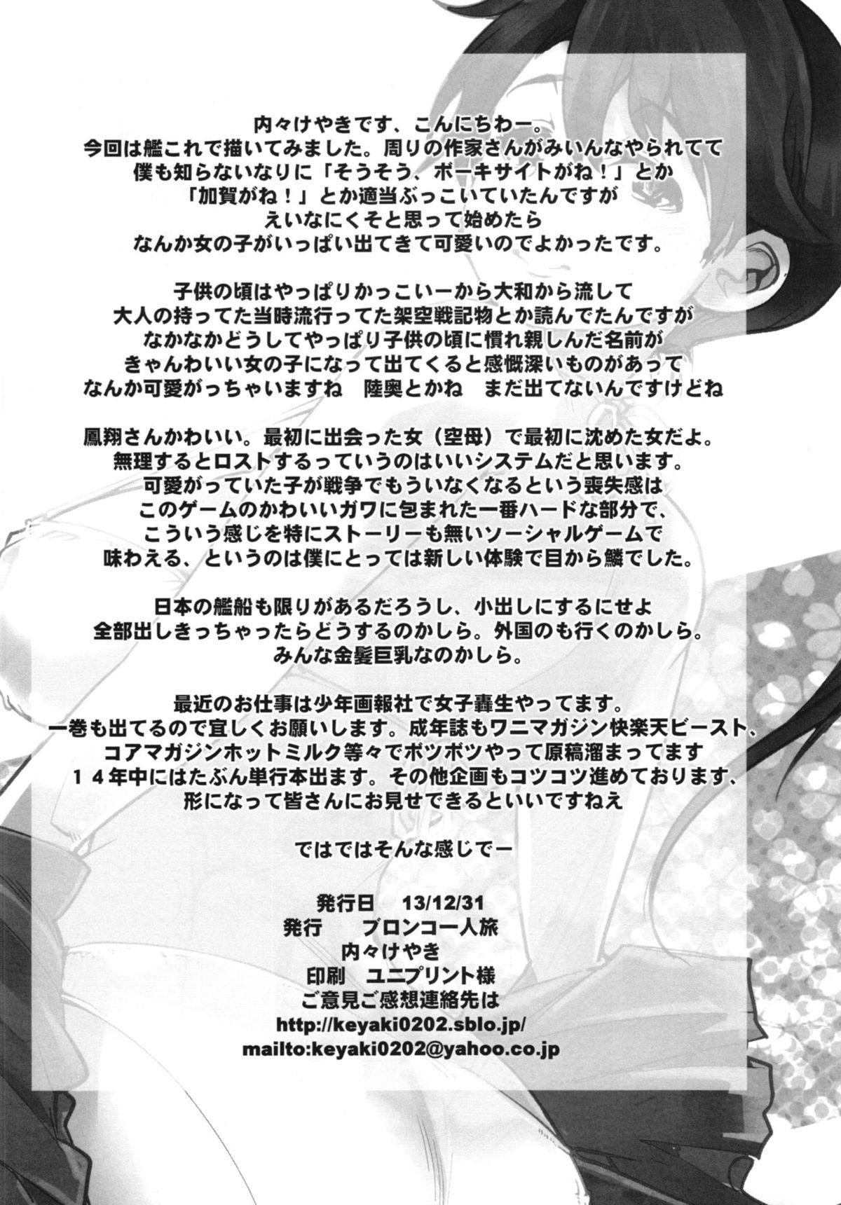 Ishin Denshin Houshou-san no Koibito 45