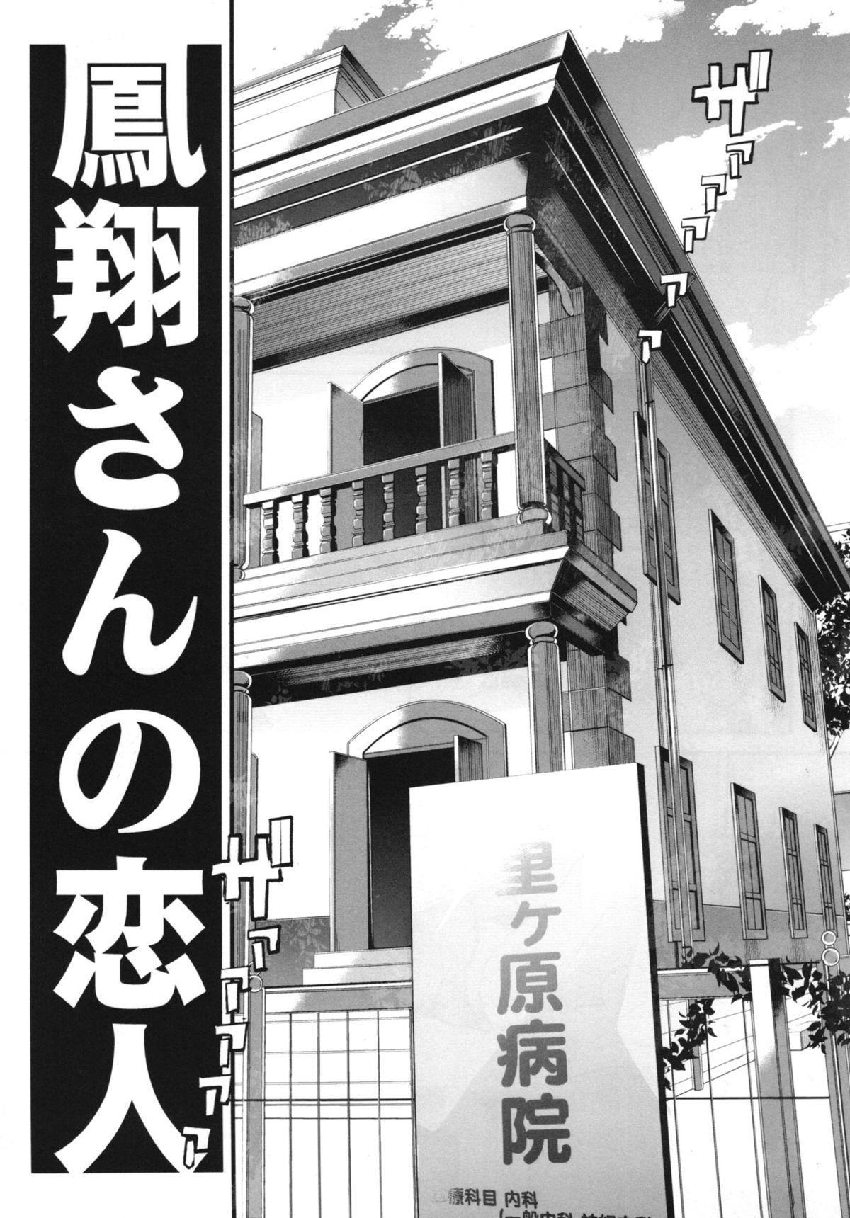 Ishin Denshin Houshou-san no Koibito 5