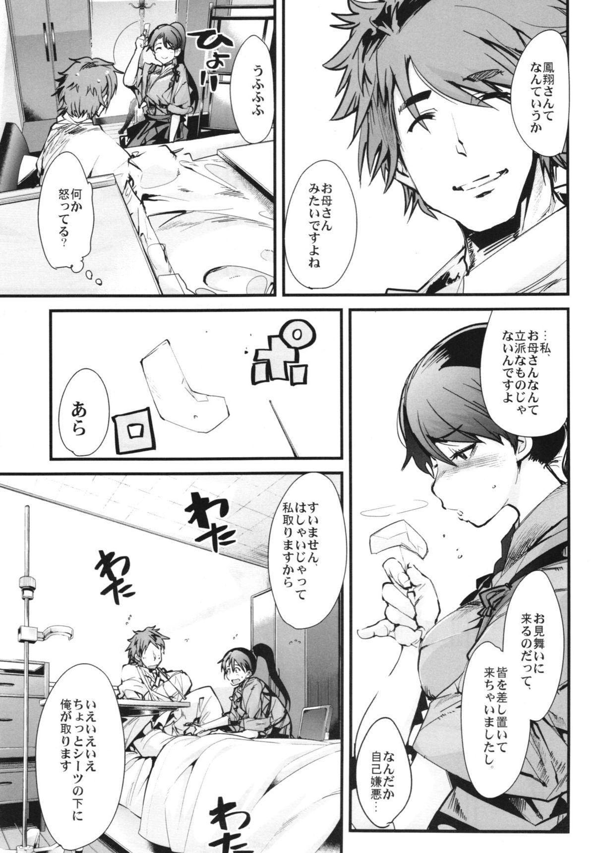 Ishin Denshin Houshou-san no Koibito 6
