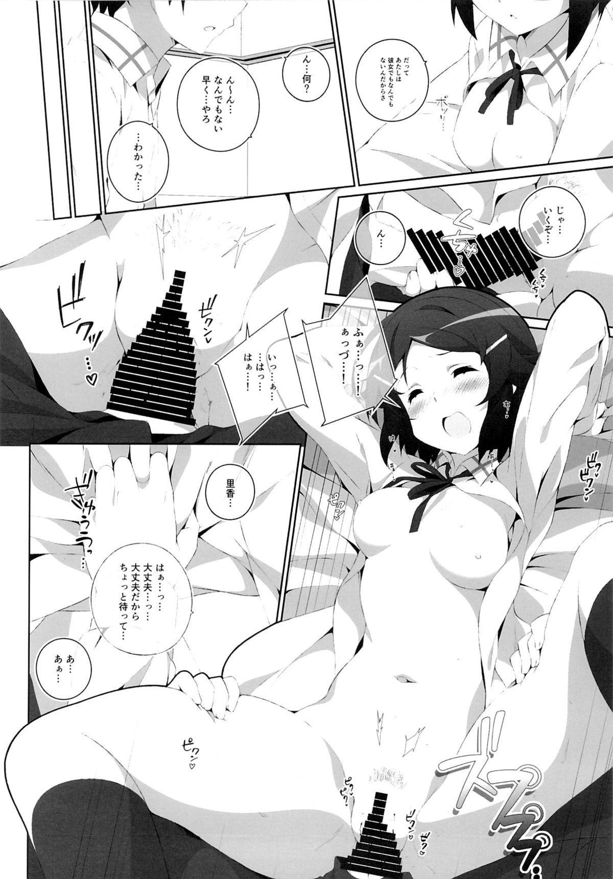 Kimi to Tsunagaru VRMMORPG 16