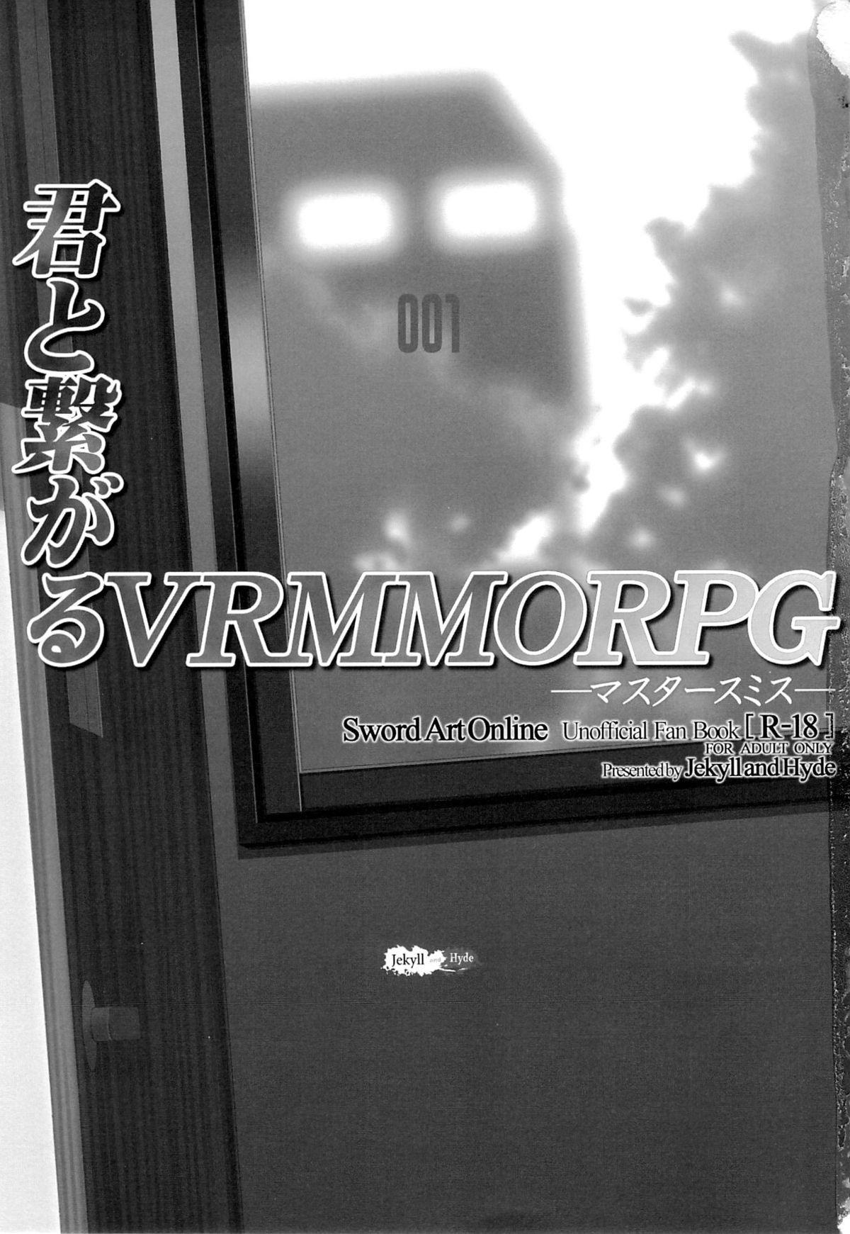 Kimi to Tsunagaru VRMMORPG 1