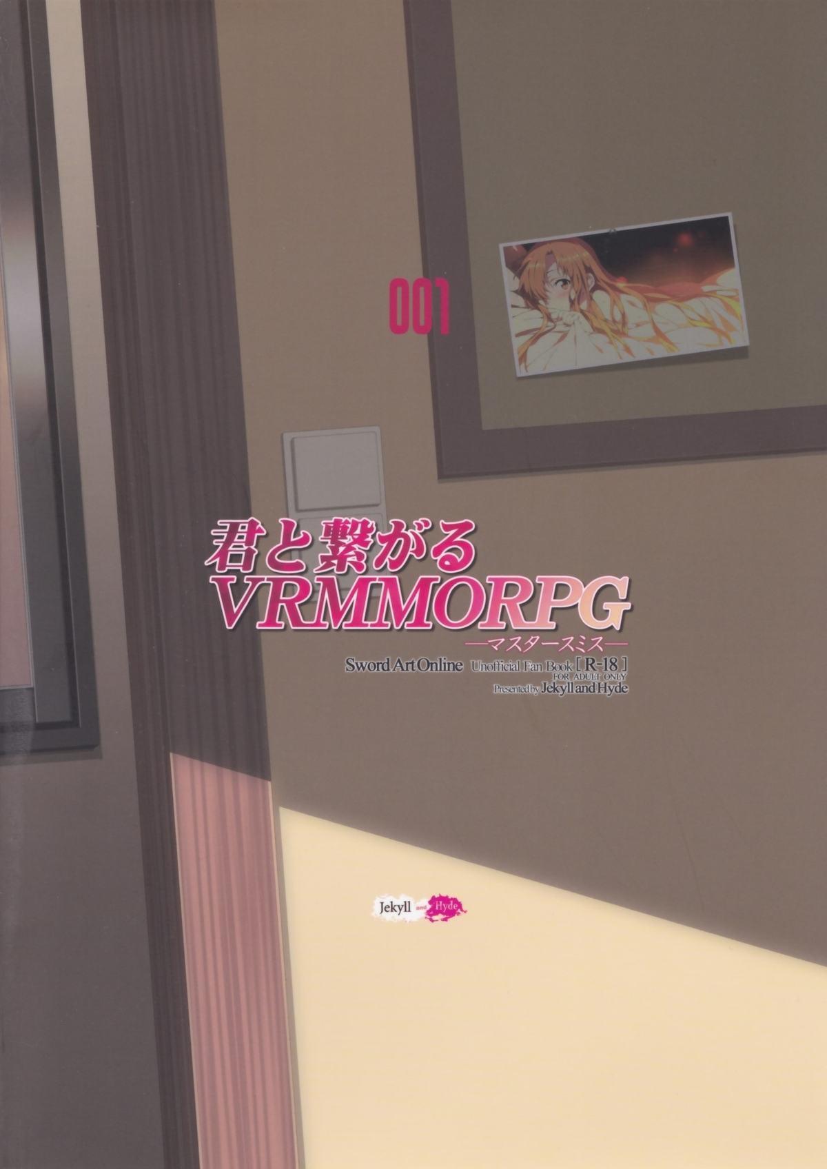 Kimi to Tsunagaru VRMMORPG 25