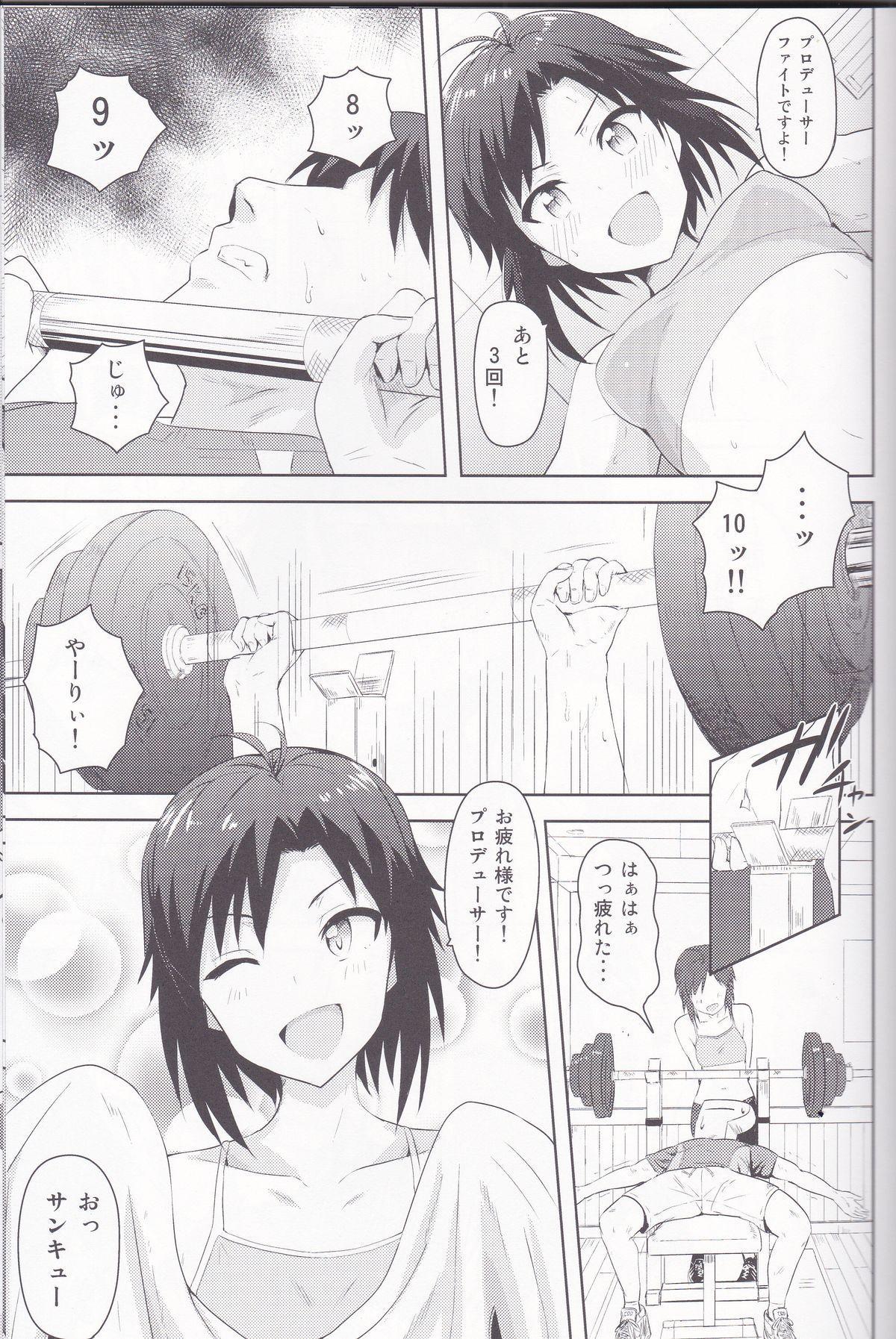 Makoto to Training! 2 1