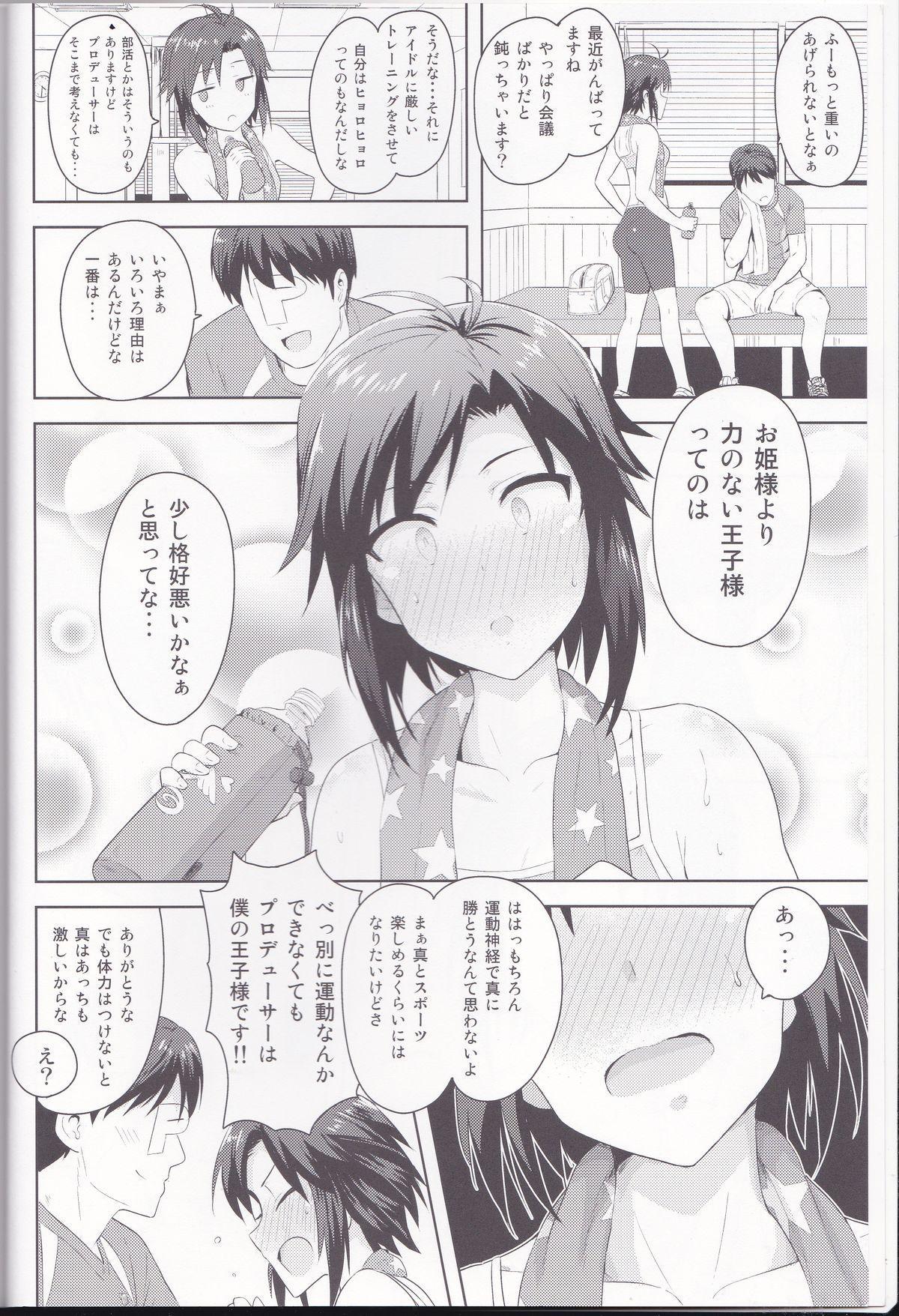 Makoto to Training! 2 2