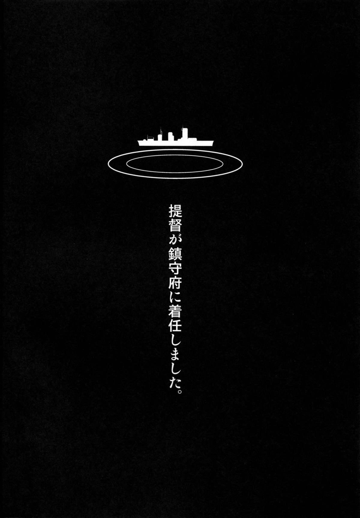 Kantai Collection Takao Hen Kai 2