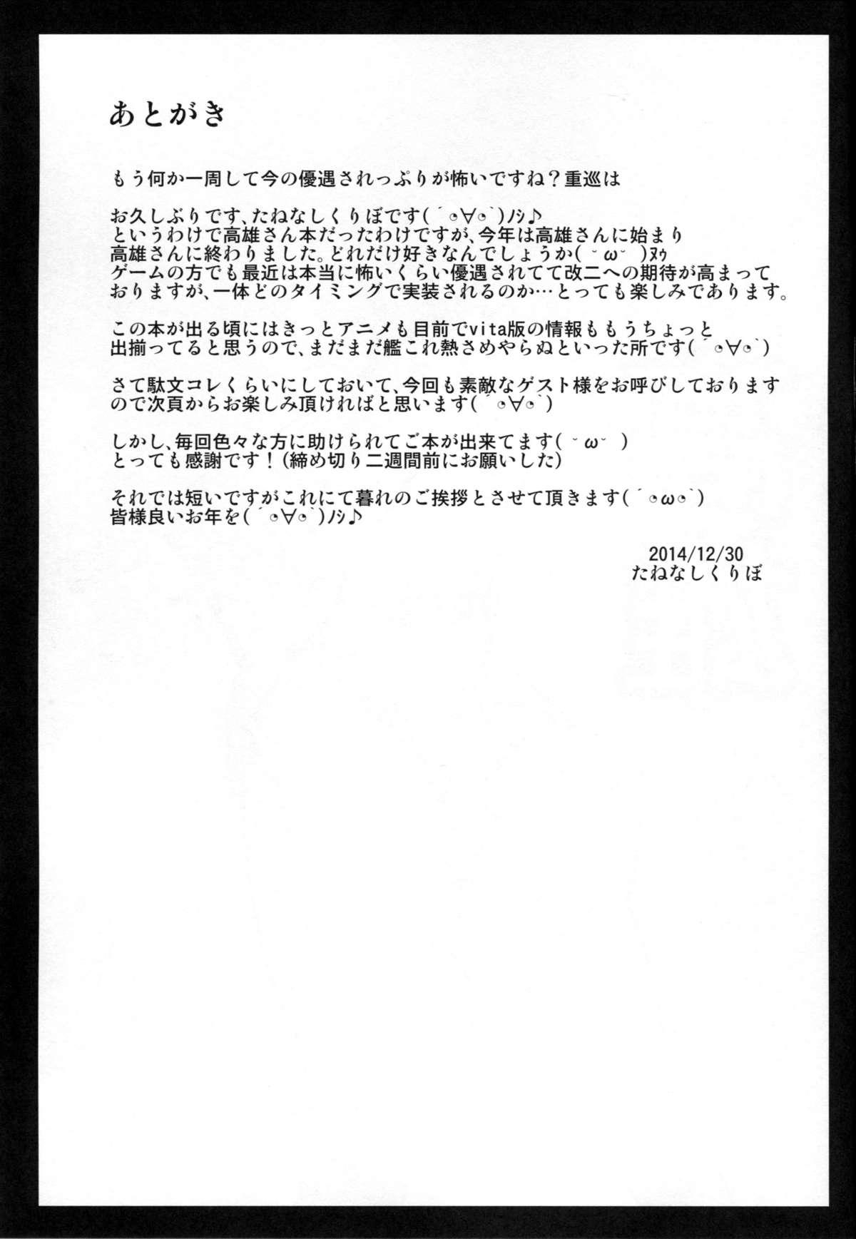 Kantai Collection Takao Hen Kai 29