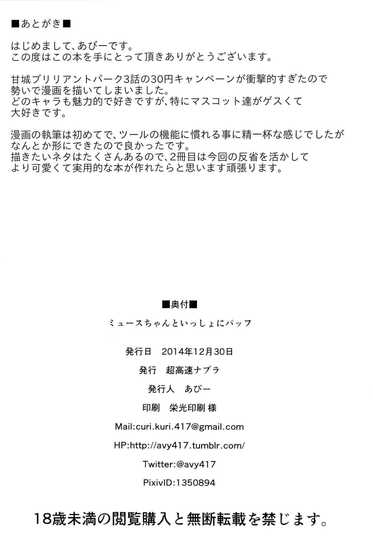 Muse-chan to Issho ni Paffu 24