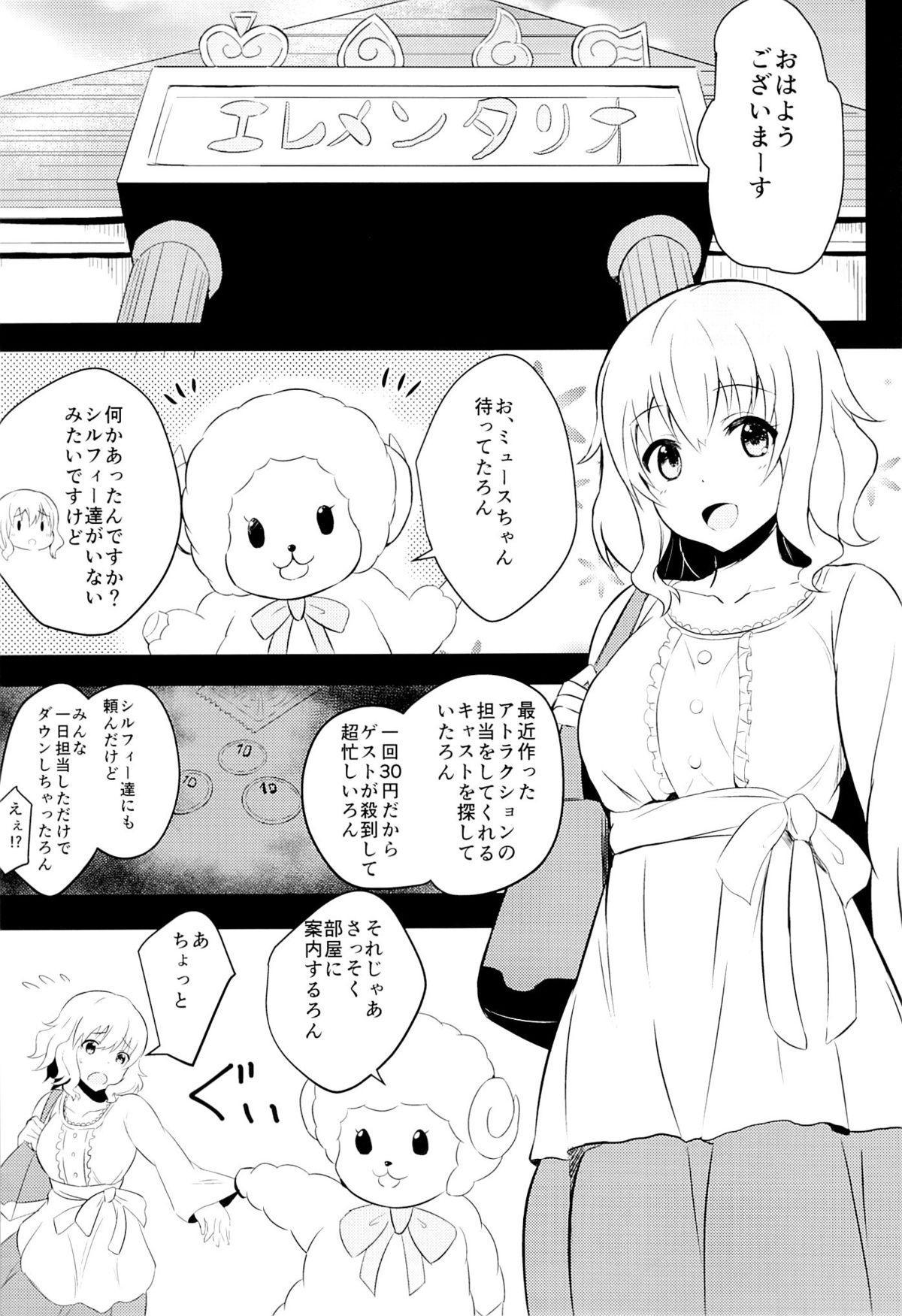 Muse-chan to Issho ni Paffu 3
