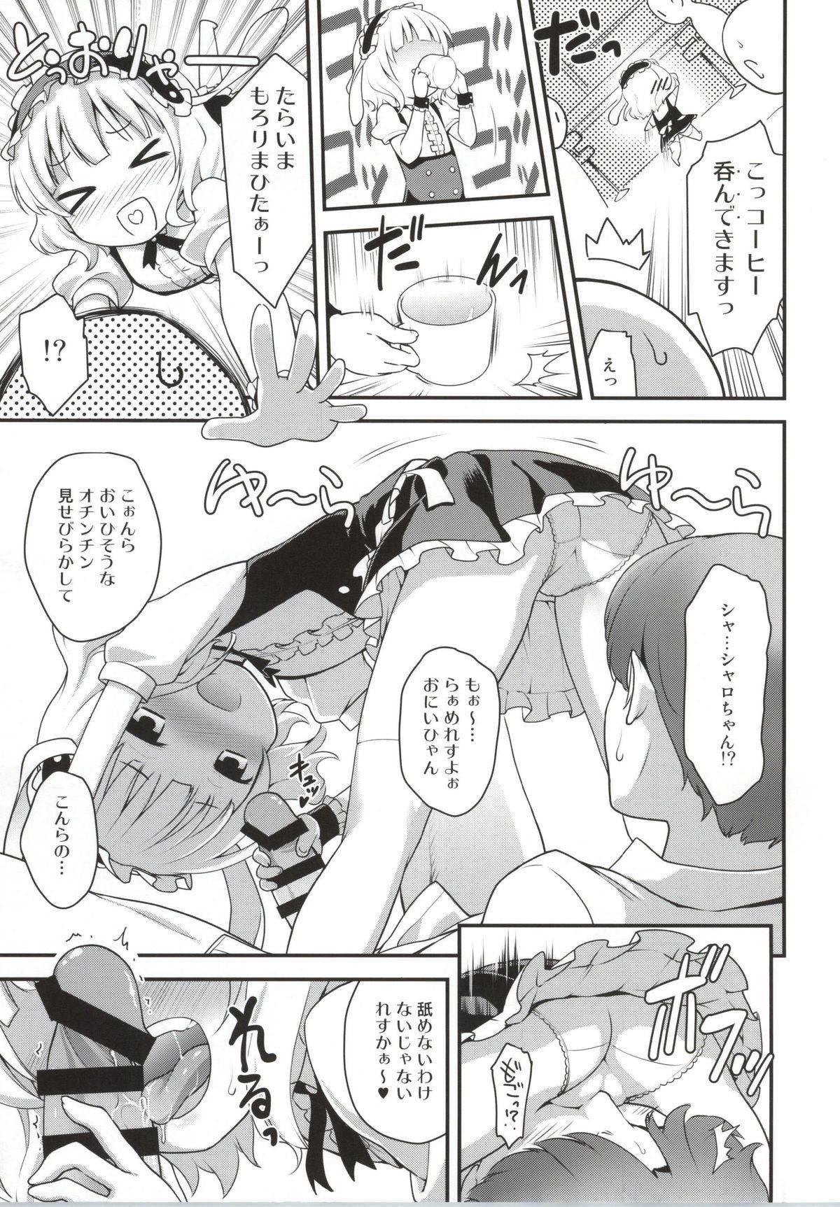 Gochuumon wa Shitagi desu ka? 9