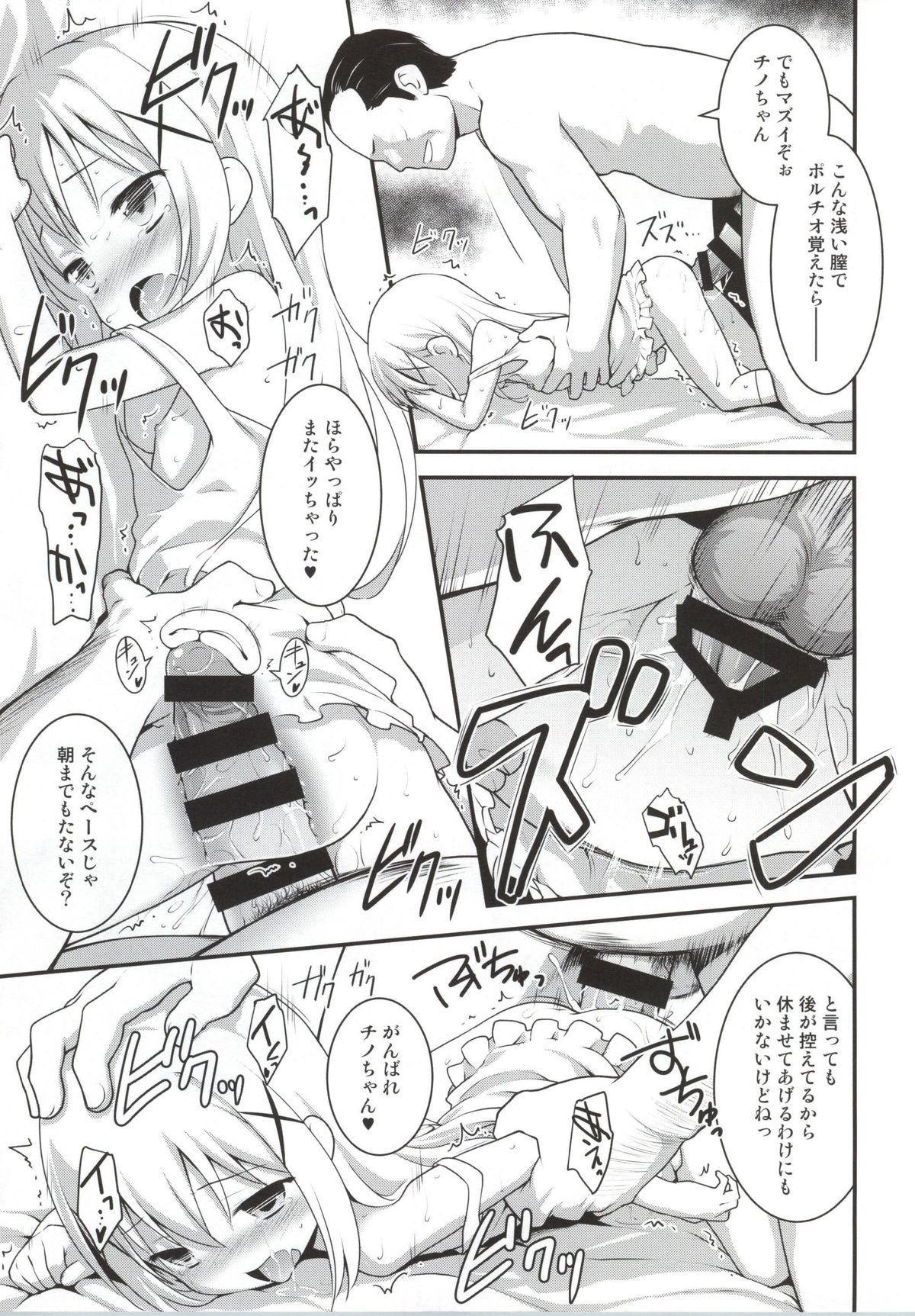 Gochuumon wa Shitagi desu ka? 19