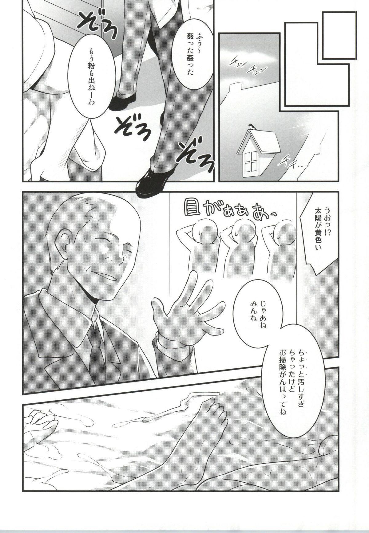 Gochuumon wa Shitagi desu ka? 32