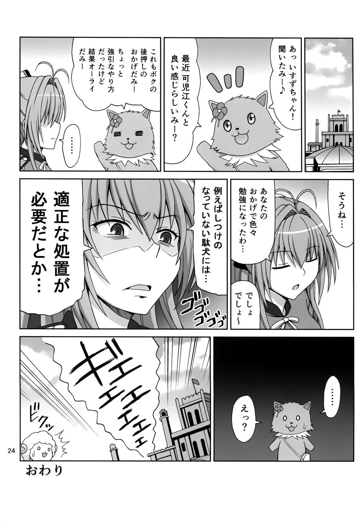 Brilliant na Seikatsu 23