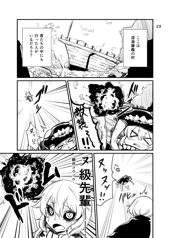 Shinkai Seikan no Mura ni Futanari Sensui Kanmusu ga Semekonde kuru nante... 23