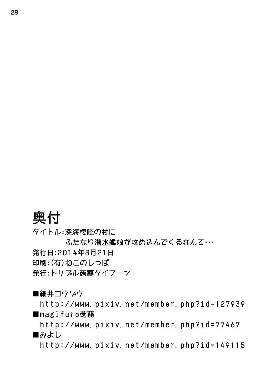Shinkai Seikan no Mura ni Futanari Sensui Kanmusu ga Semekonde kuru nante... 28