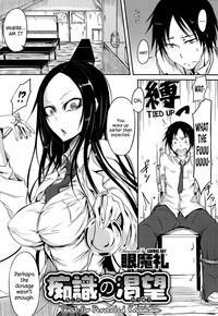 Chishiki no Katsubou | Thirst for Perverted Knowledge 1