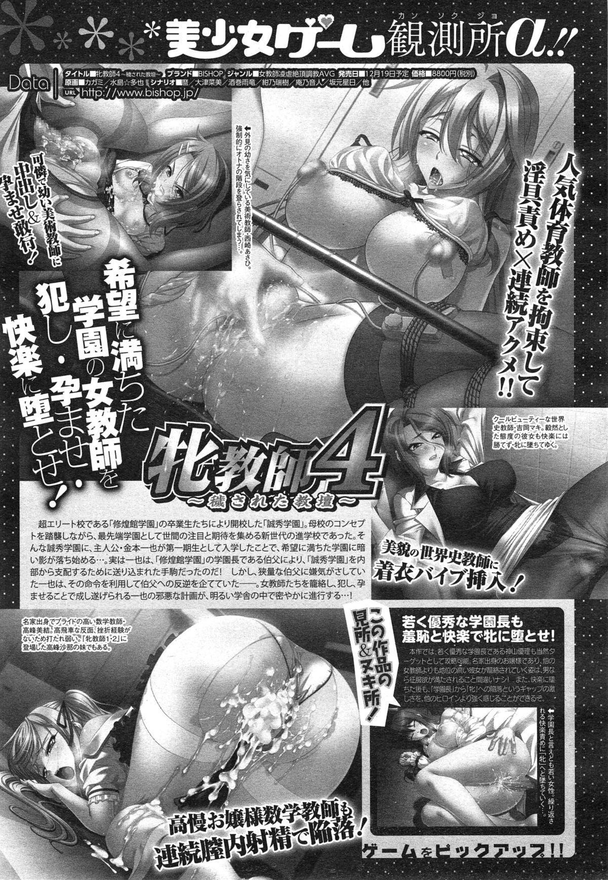 COMIC Megastore Alpha 2015-01 318