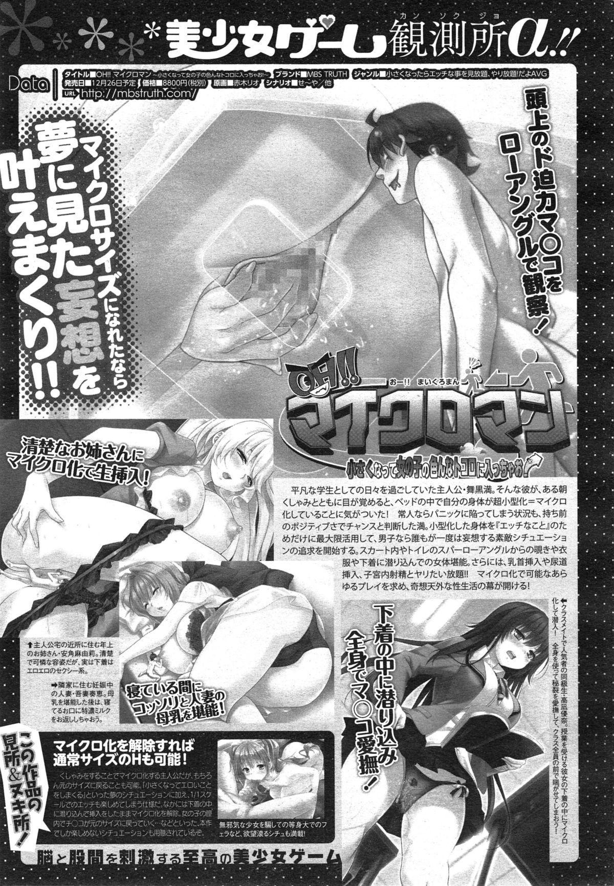 COMIC Megastore Alpha 2015-01 366