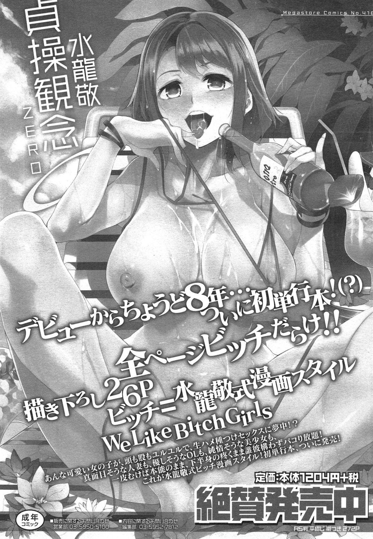 COMIC Megastore Alpha 2015-01 452