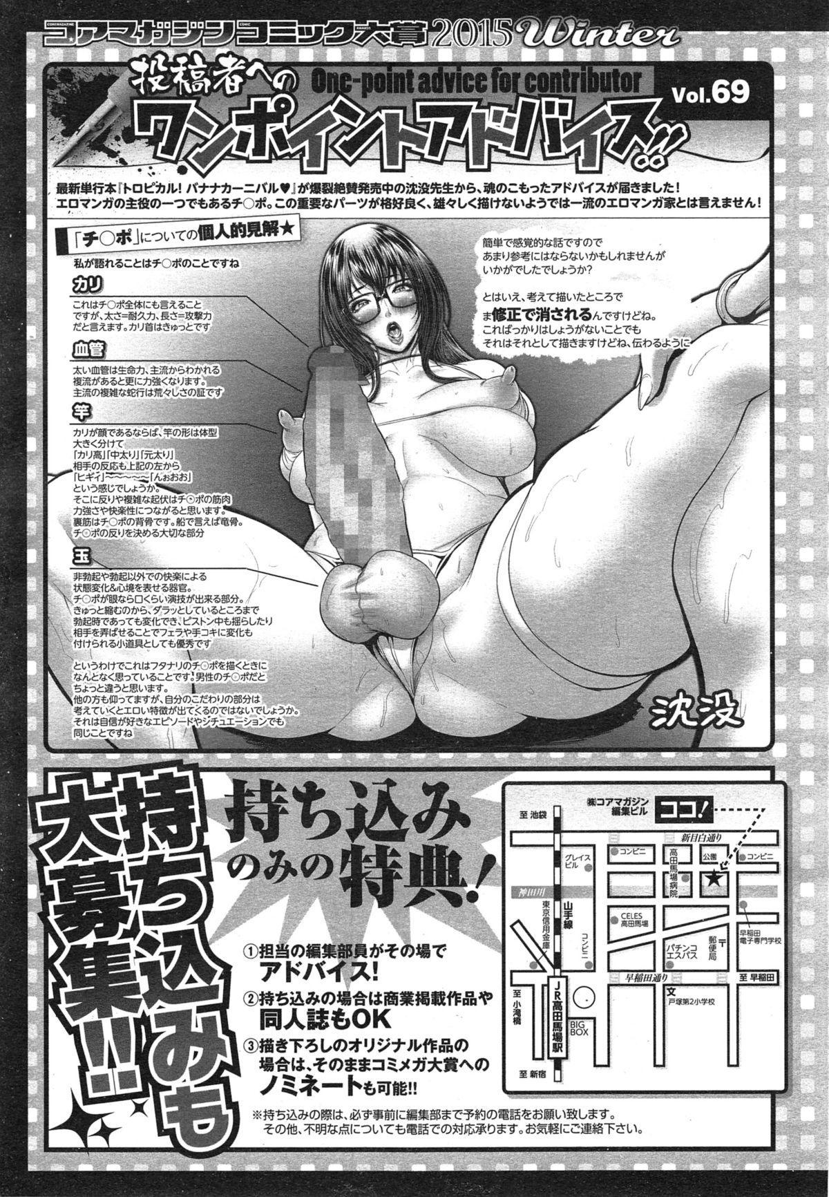 COMIC Megastore Alpha 2015-01 538