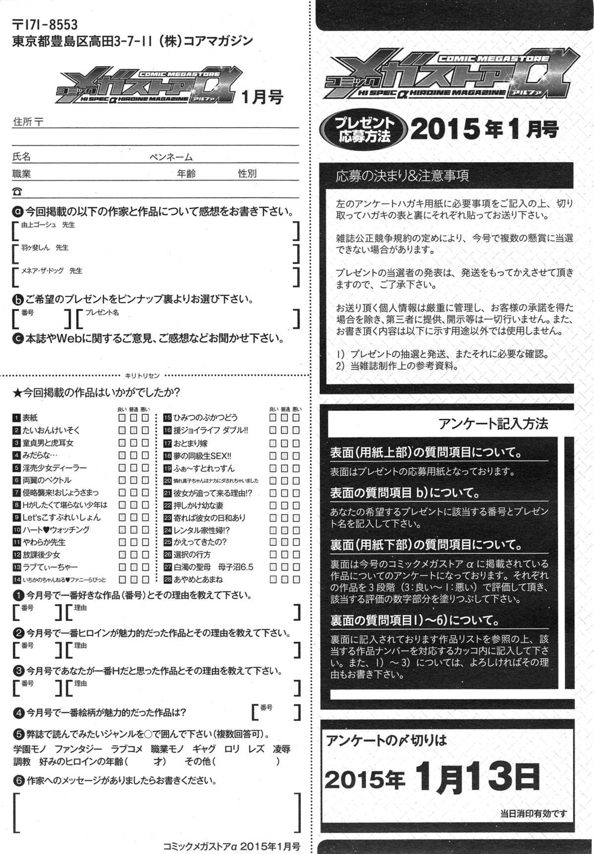 COMIC Megastore Alpha 2015-01 540