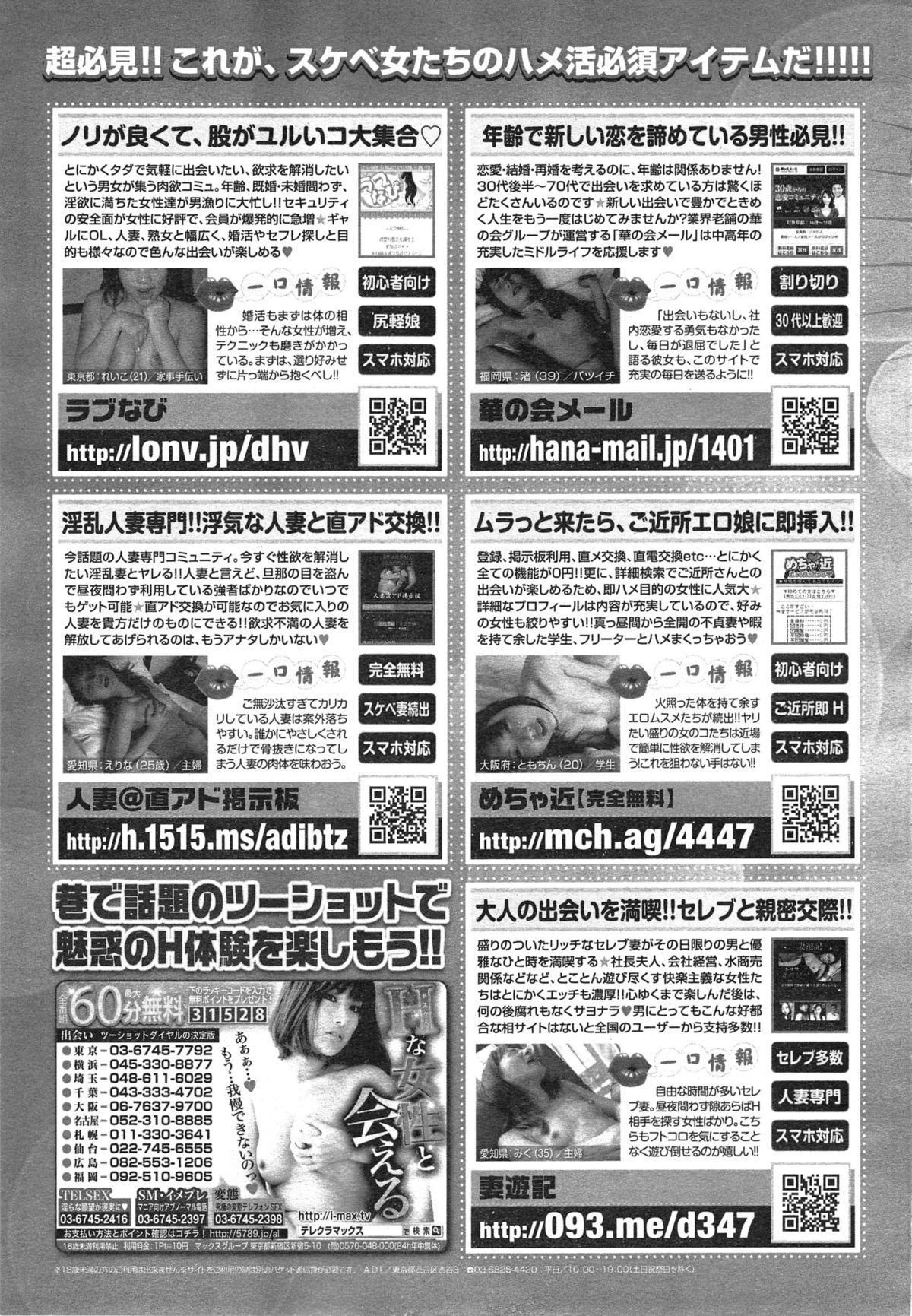 COMIC Megastore Alpha 2015-01 542