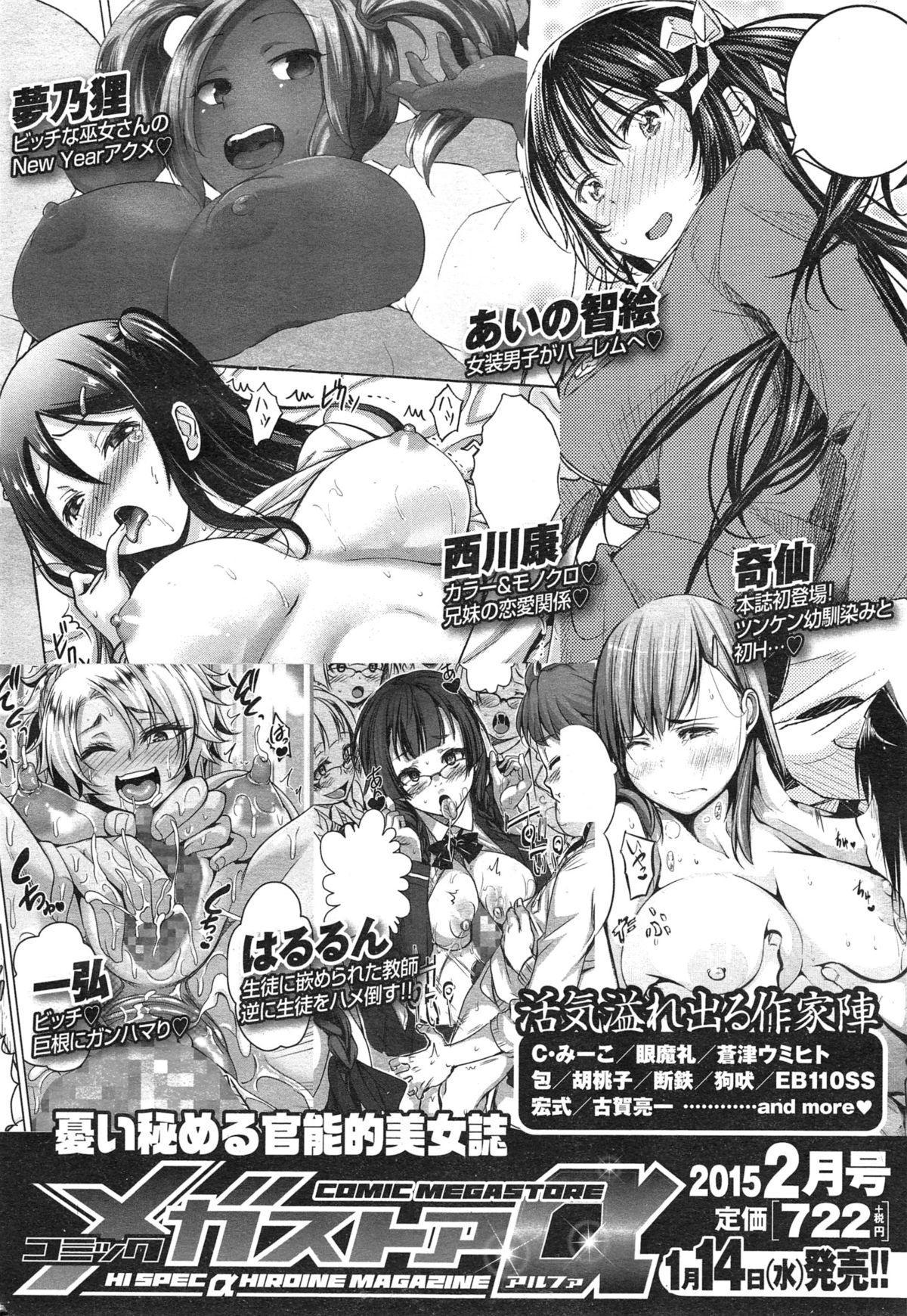 COMIC Megastore Alpha 2015-01 545