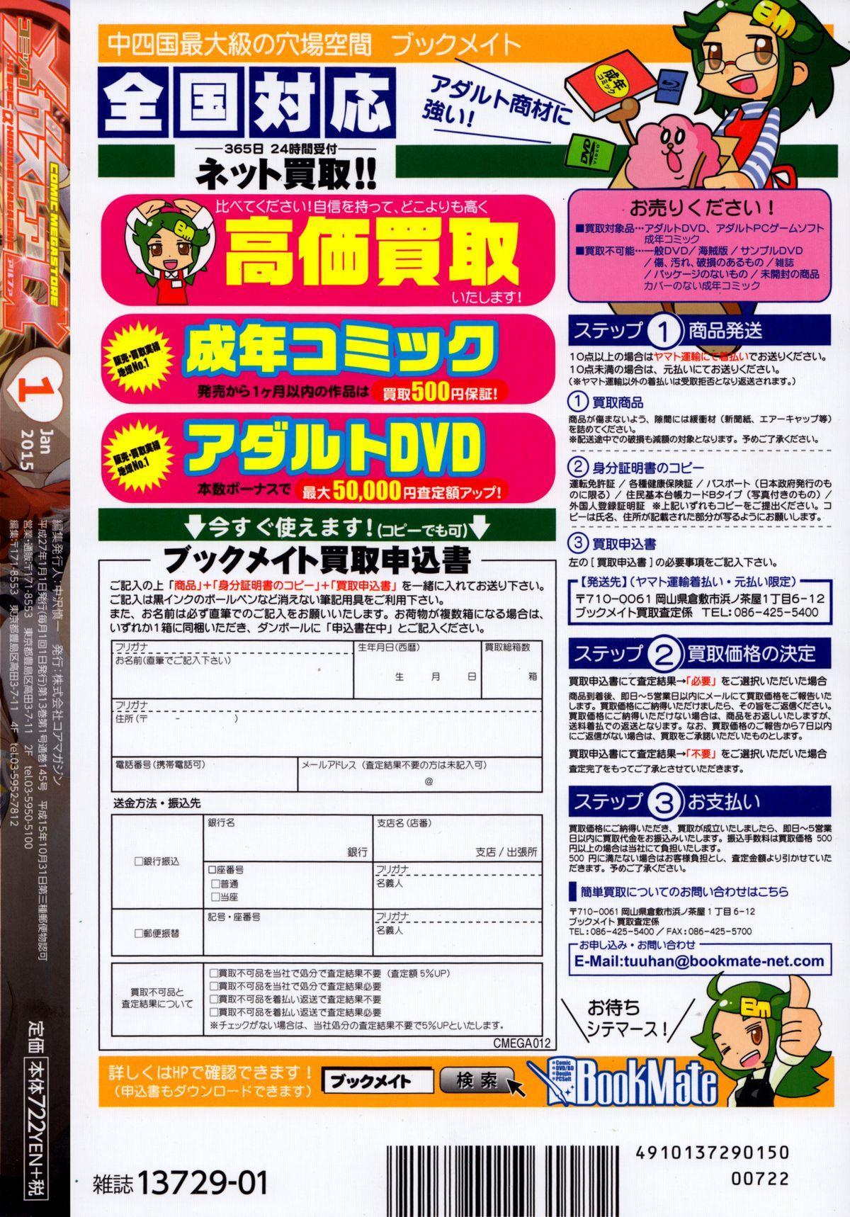 COMIC Megastore Alpha 2015-01 549