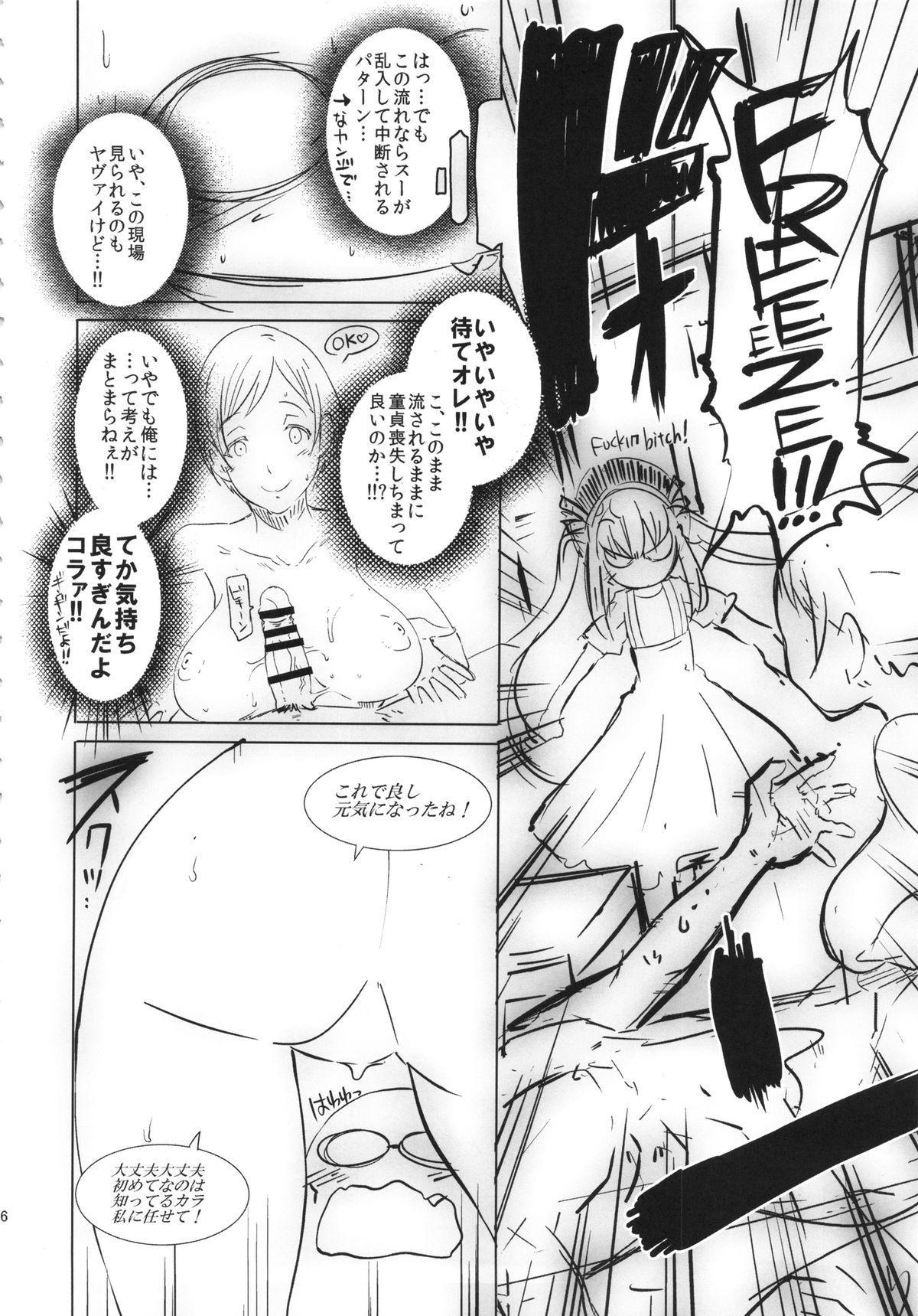 Omake Sasshi Sairoku Matomebon 24
