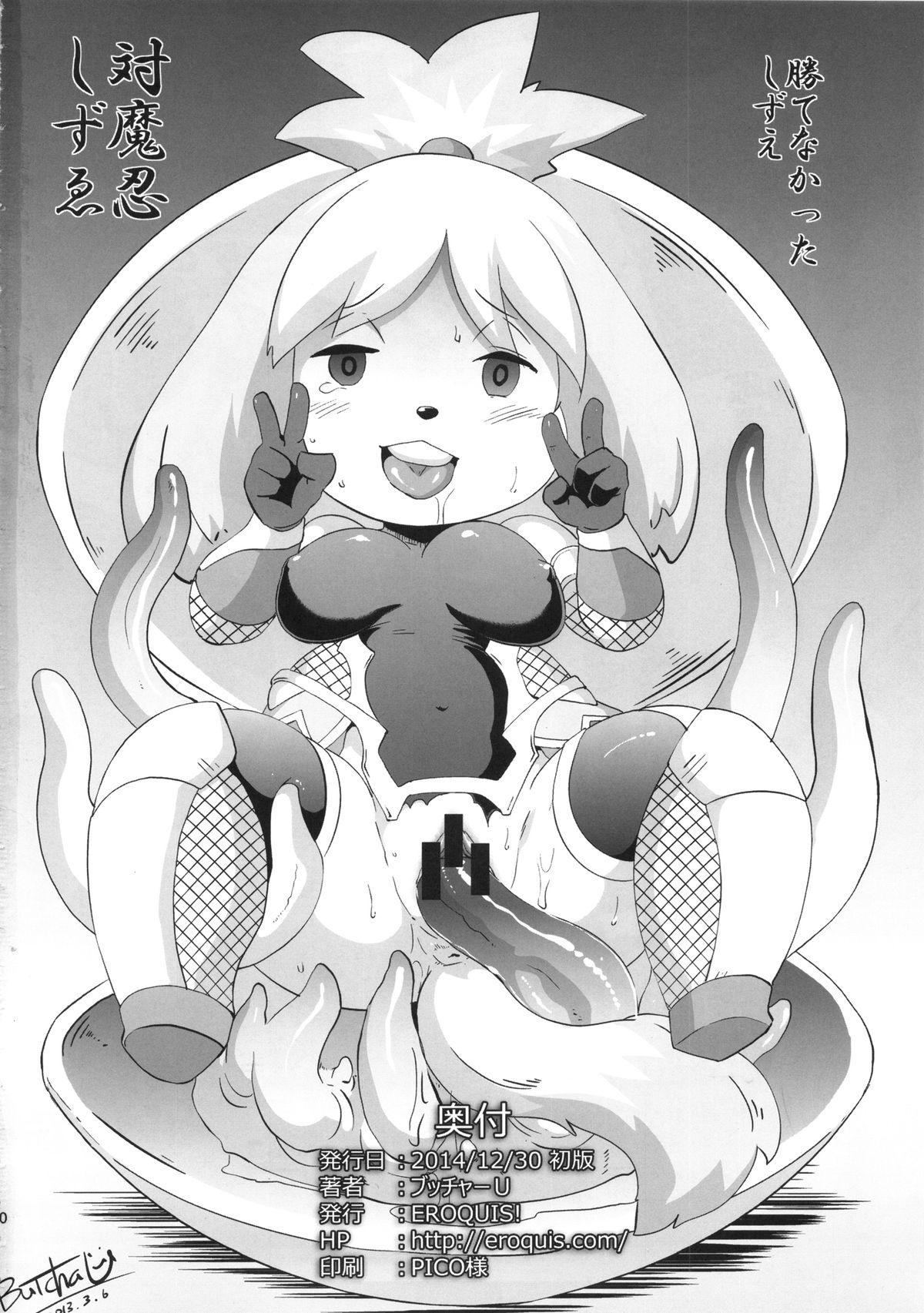 Omake Sasshi Sairoku Matomebon 68