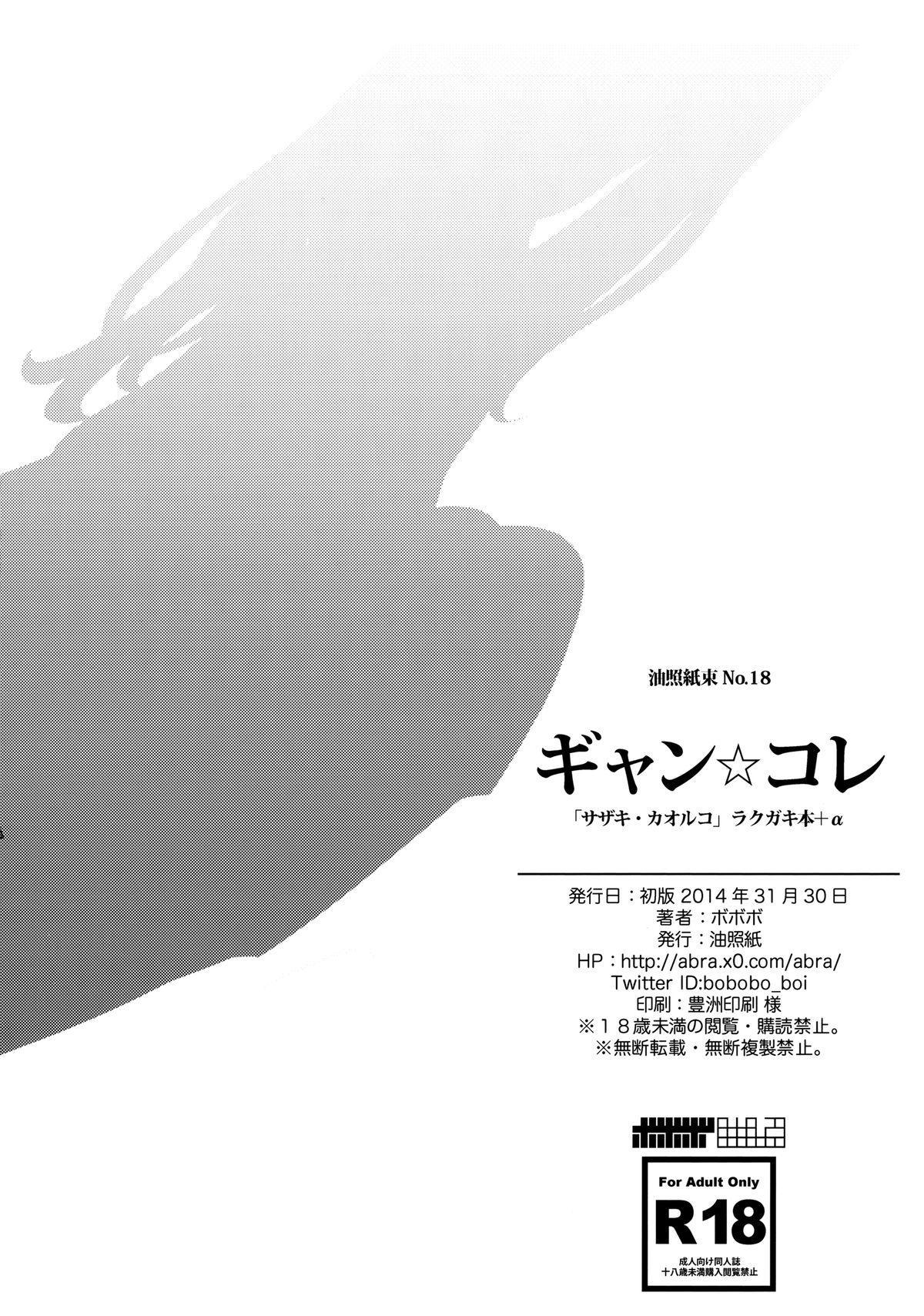 Gyan☆Colle 10