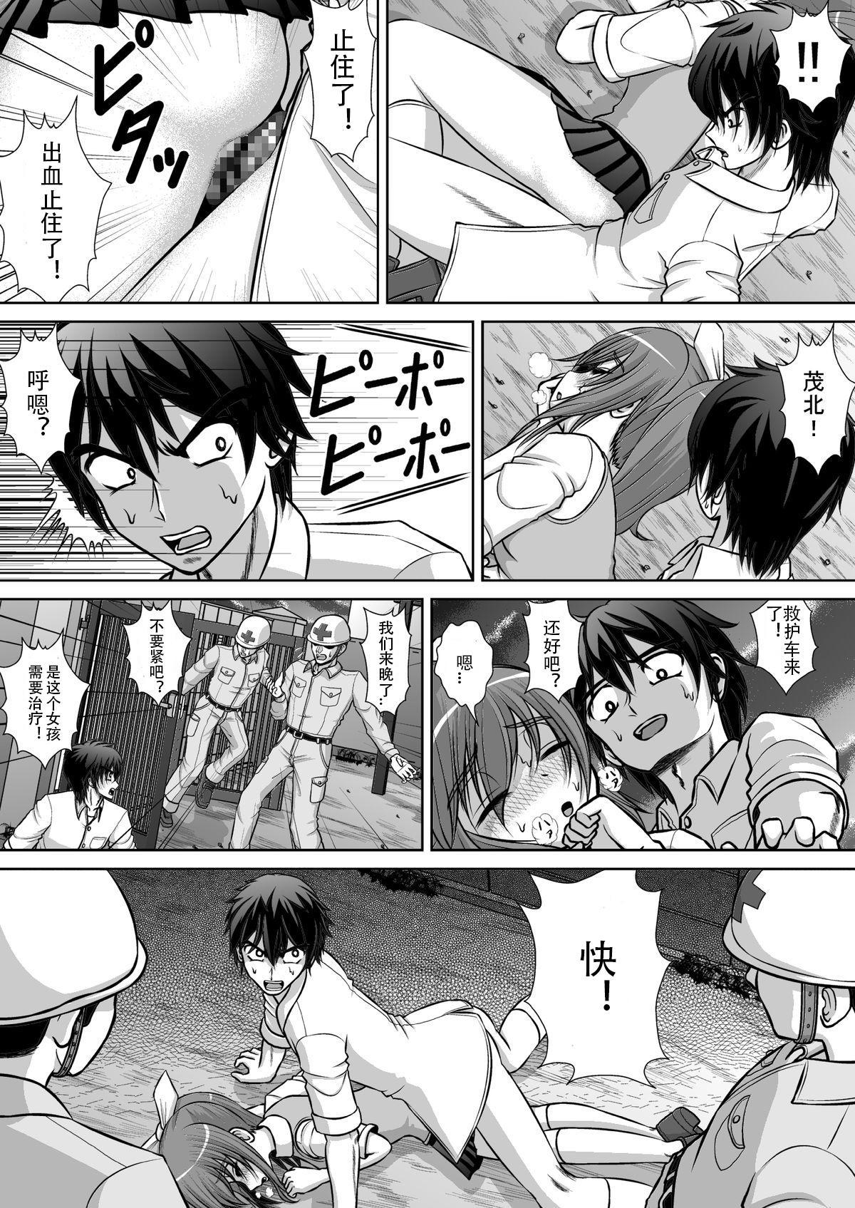 Chitsu Hakai-kei Joshi 2 24