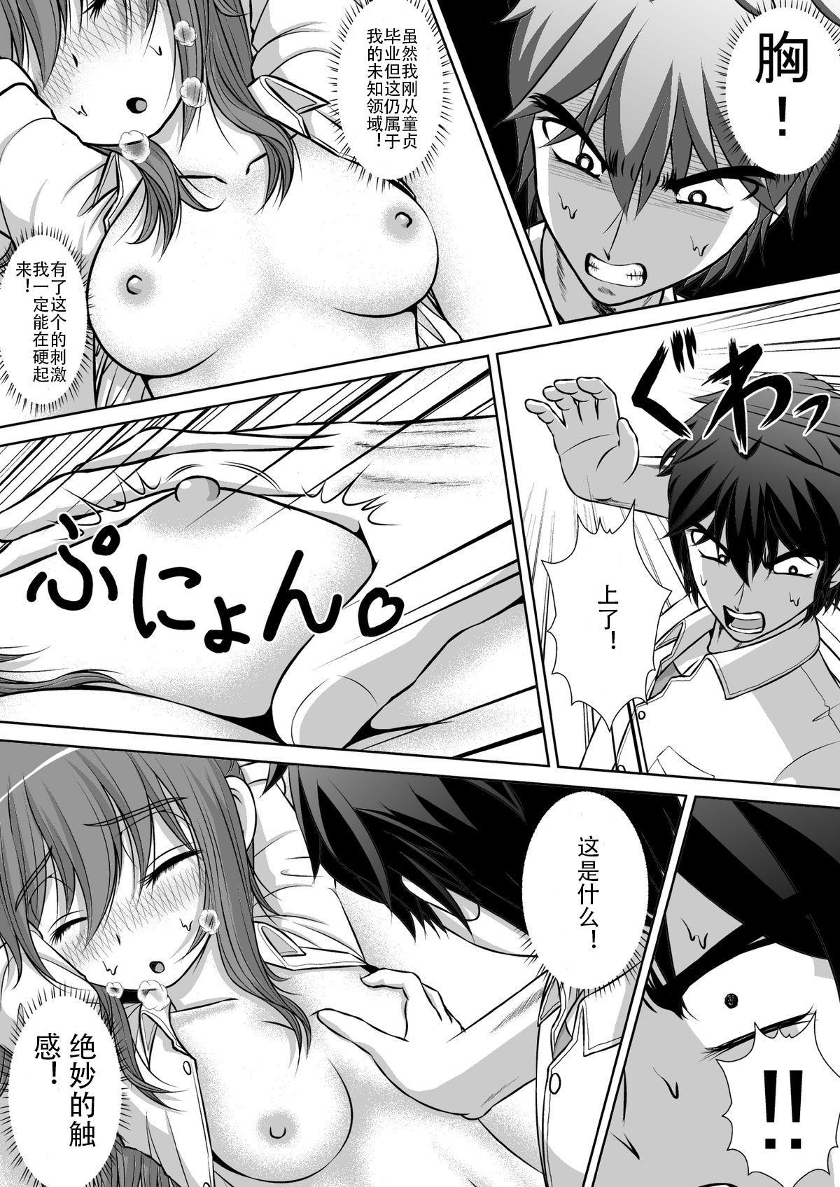 Chitsu Hakai-kei Joshi 2 34