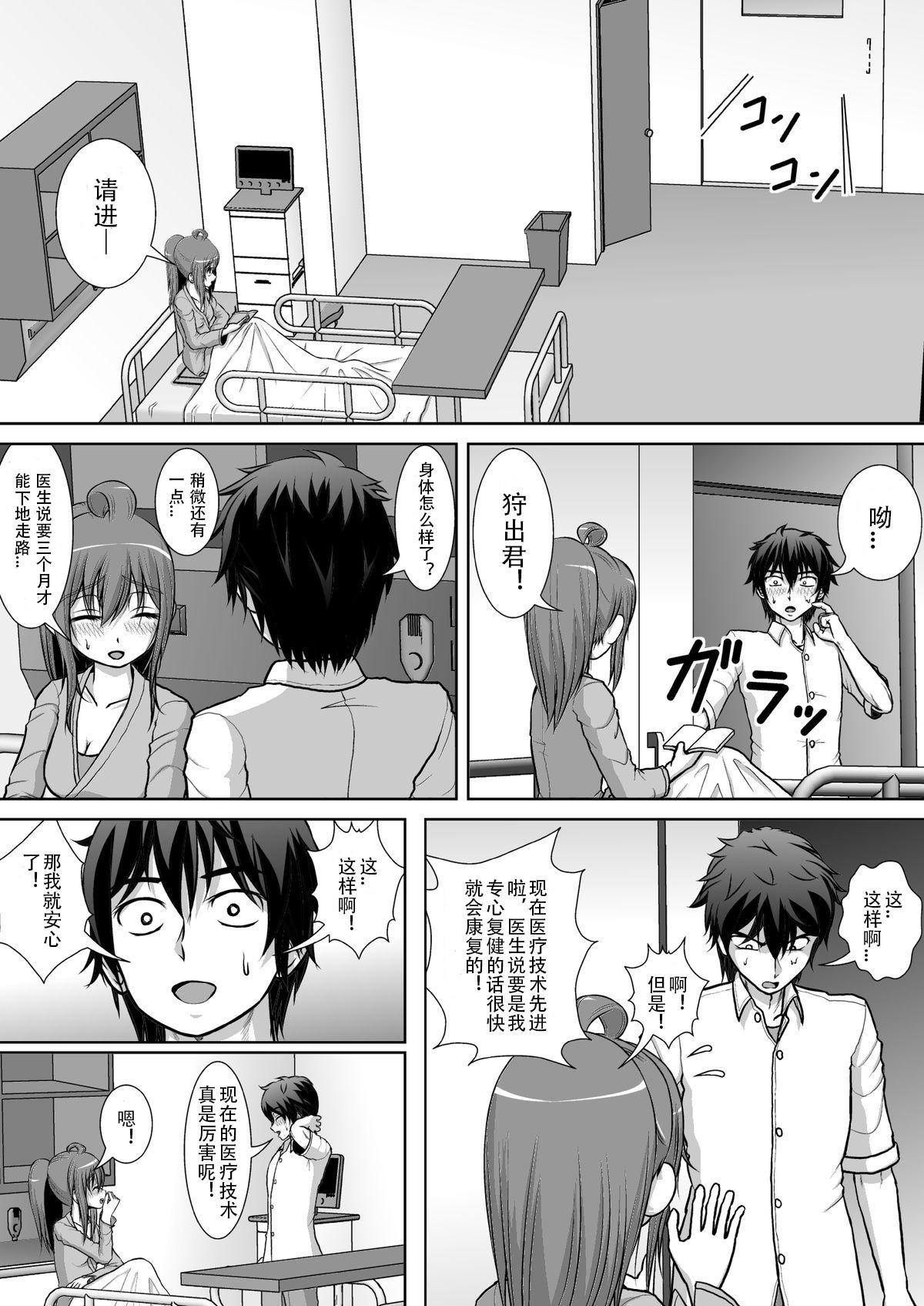Chitsu Hakai-kei Joshi 2 44
