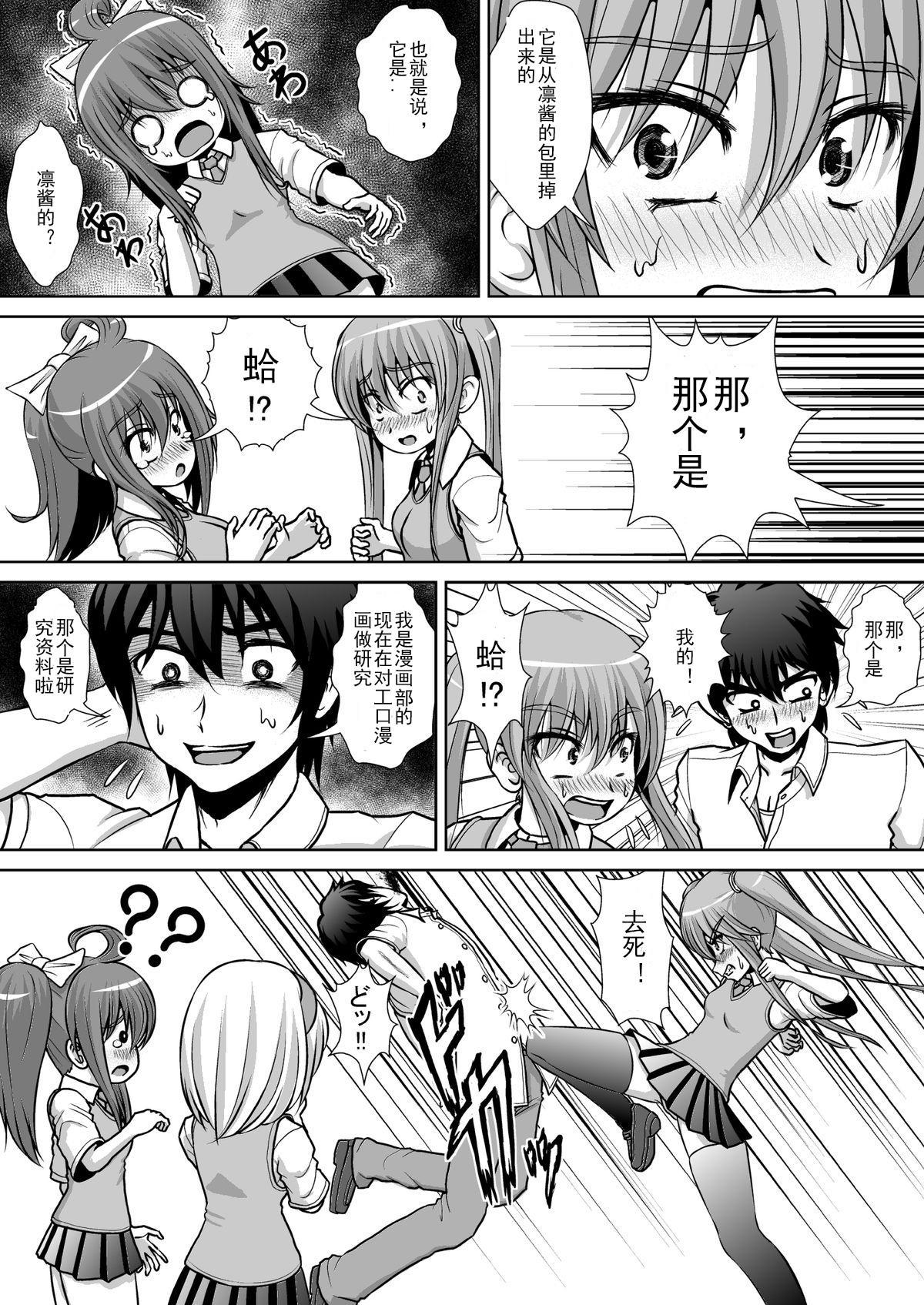 Chitsu Hakai-kei Joshi 2 5