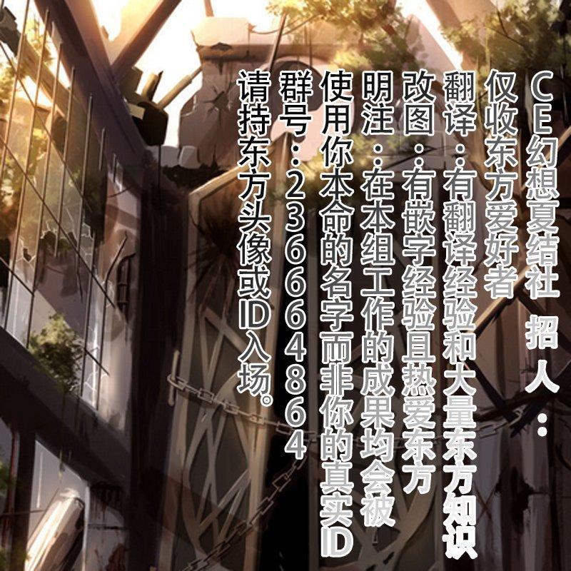 Touhou Paradise Vol. 1 19
