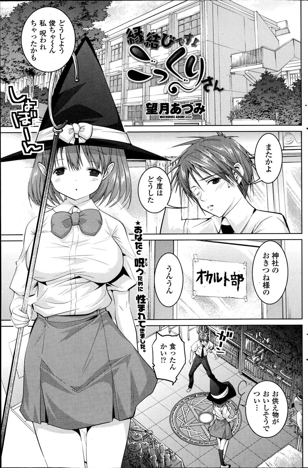 COMIC Penguin Club Sanzokuban 2014-11 142