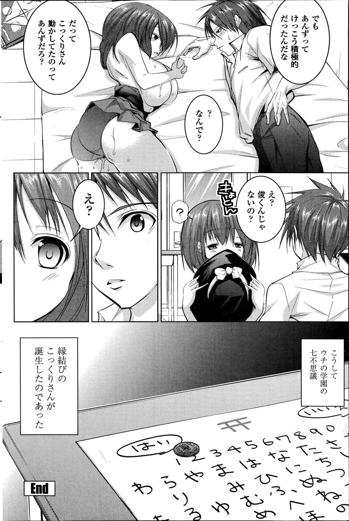 COMIC Penguin Club Sanzokuban 2014-11 161