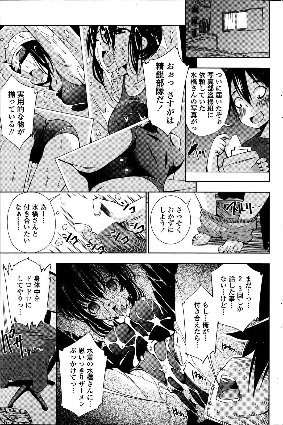 COMIC Penguin Club Sanzokuban 2014-11 162