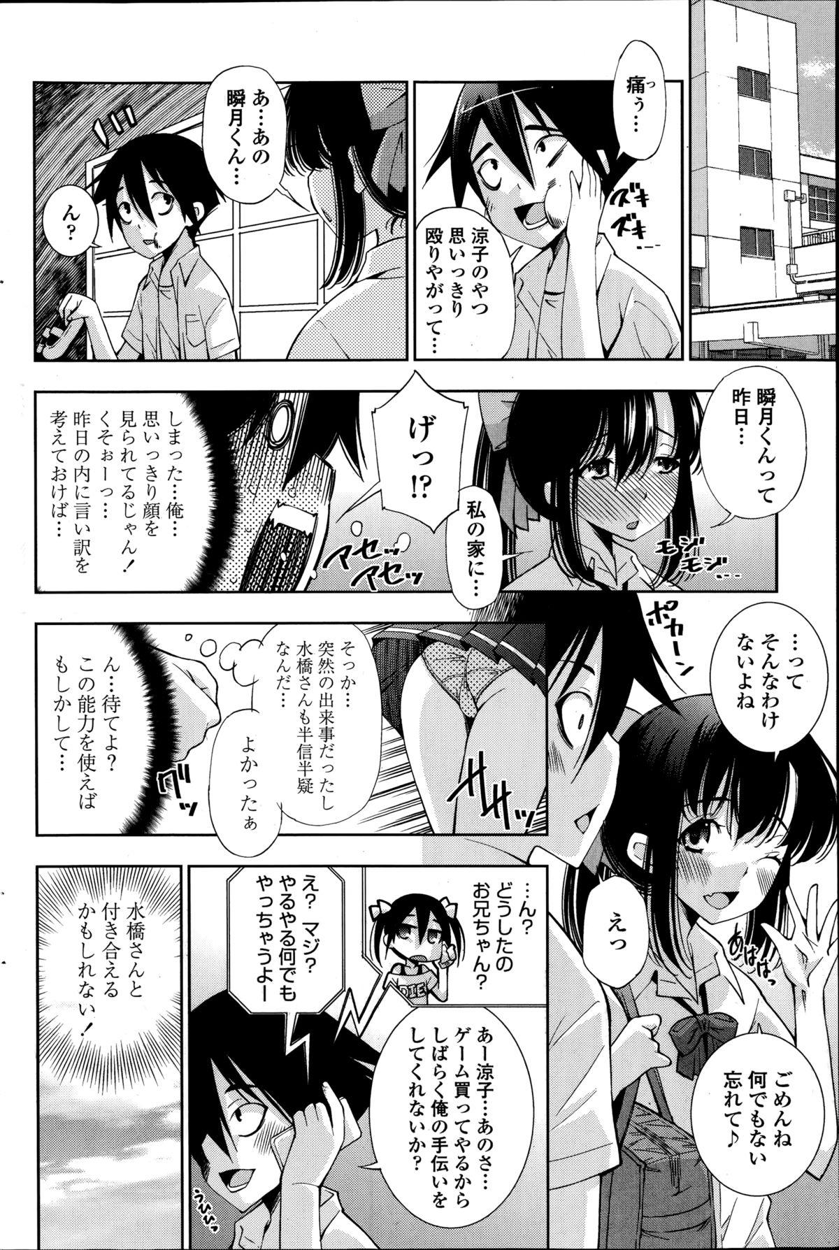 COMIC Penguin Club Sanzokuban 2014-11 167