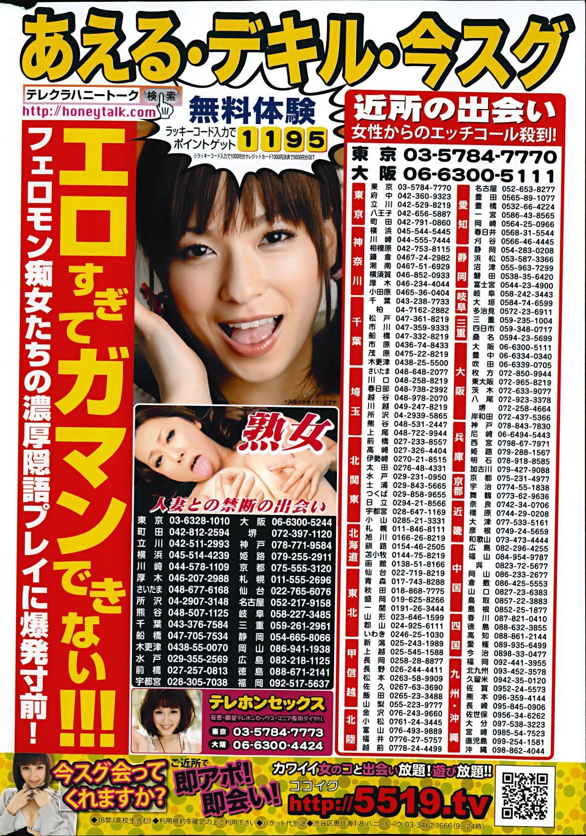COMIC Penguin Club Sanzokuban 2014-11 1
