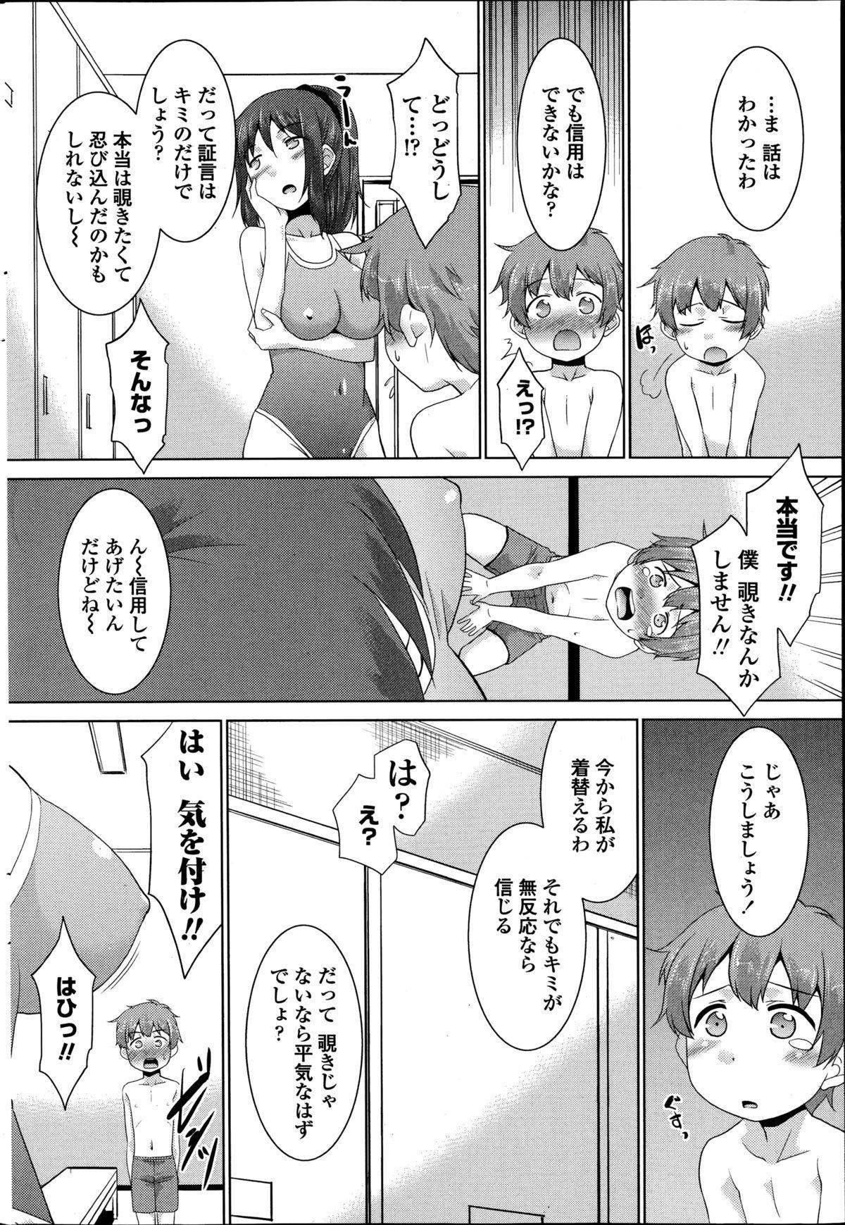 COMIC Penguin Club Sanzokuban 2014-11 209