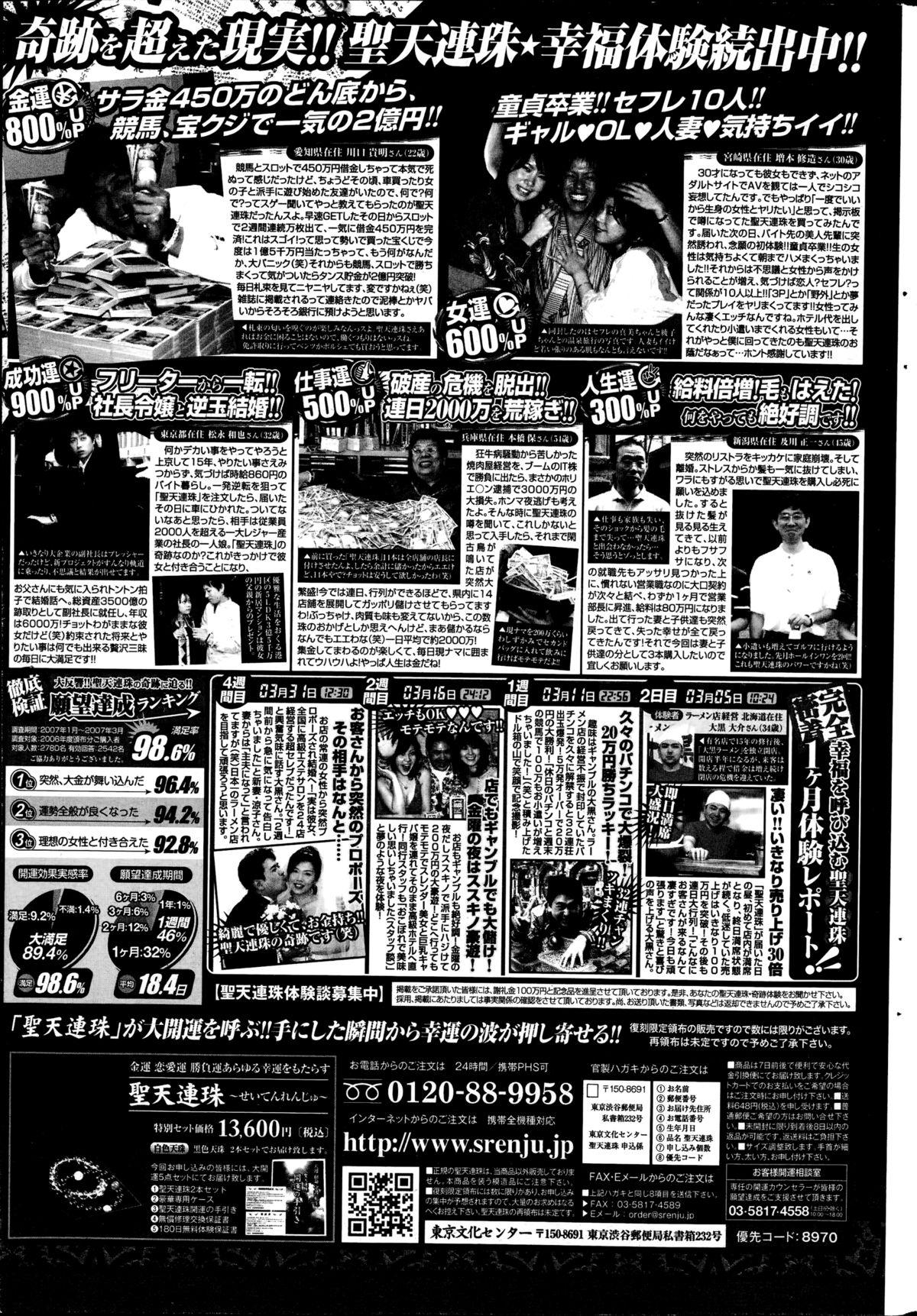 COMIC Penguin Club Sanzokuban 2014-11 232
