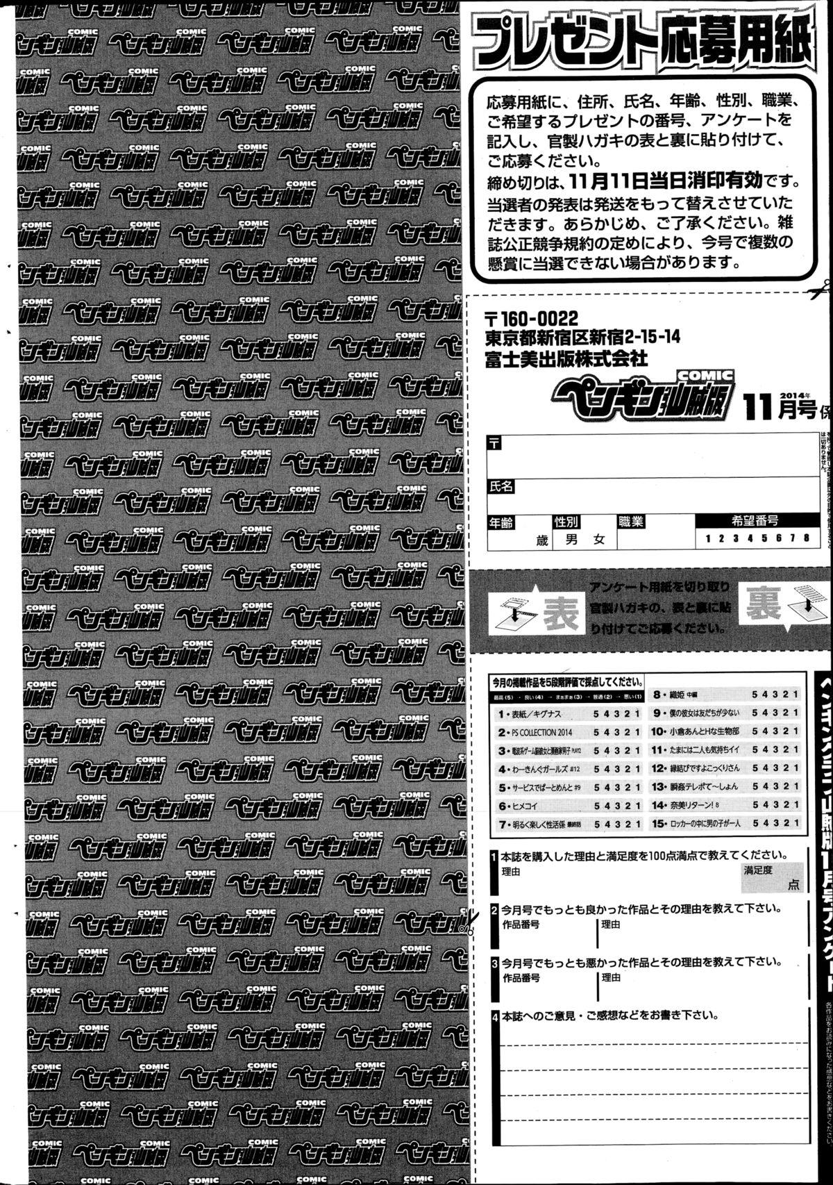 COMIC Penguin Club Sanzokuban 2014-11 235