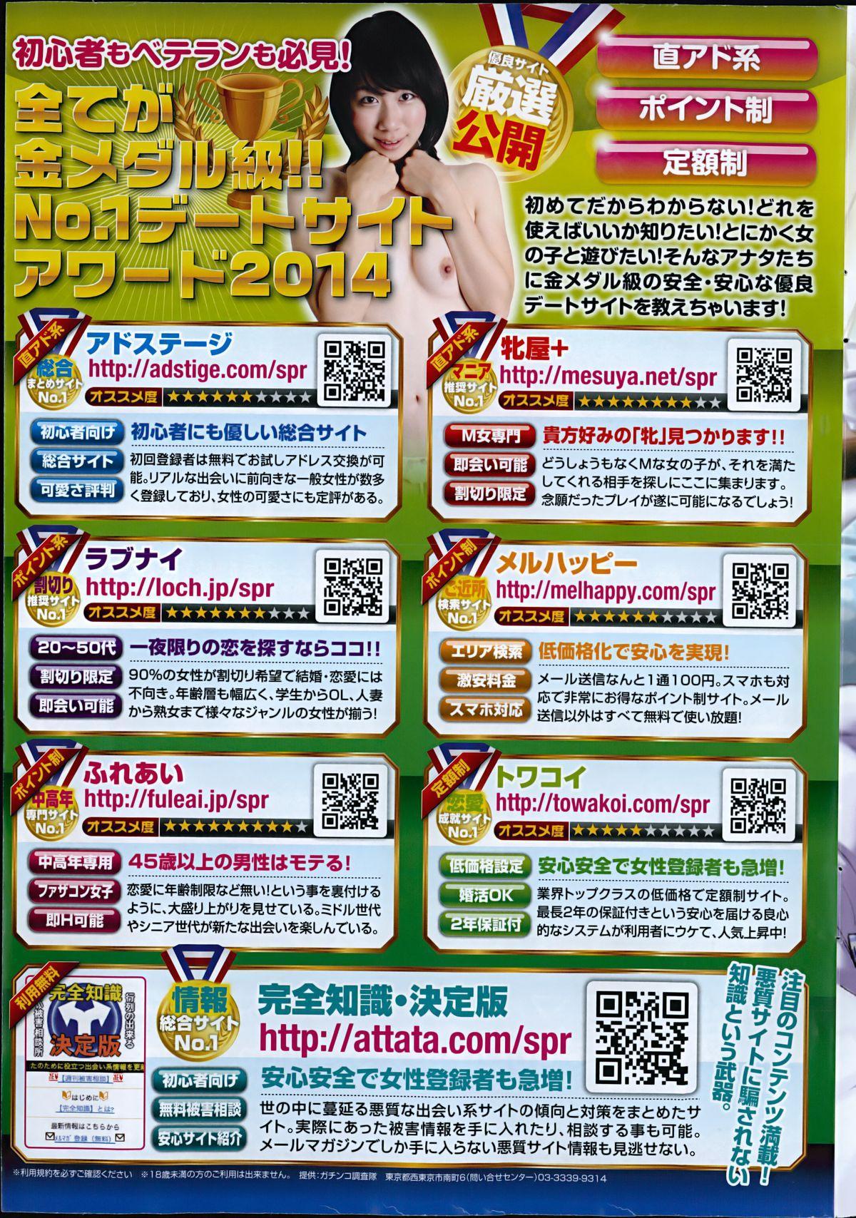 COMIC Penguin Club Sanzokuban 2014-11 238