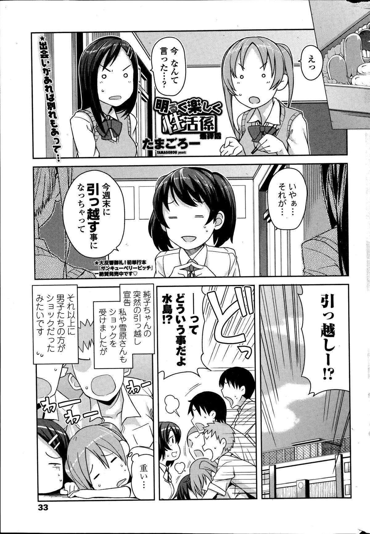 COMIC Penguin Club Sanzokuban 2014-11 34