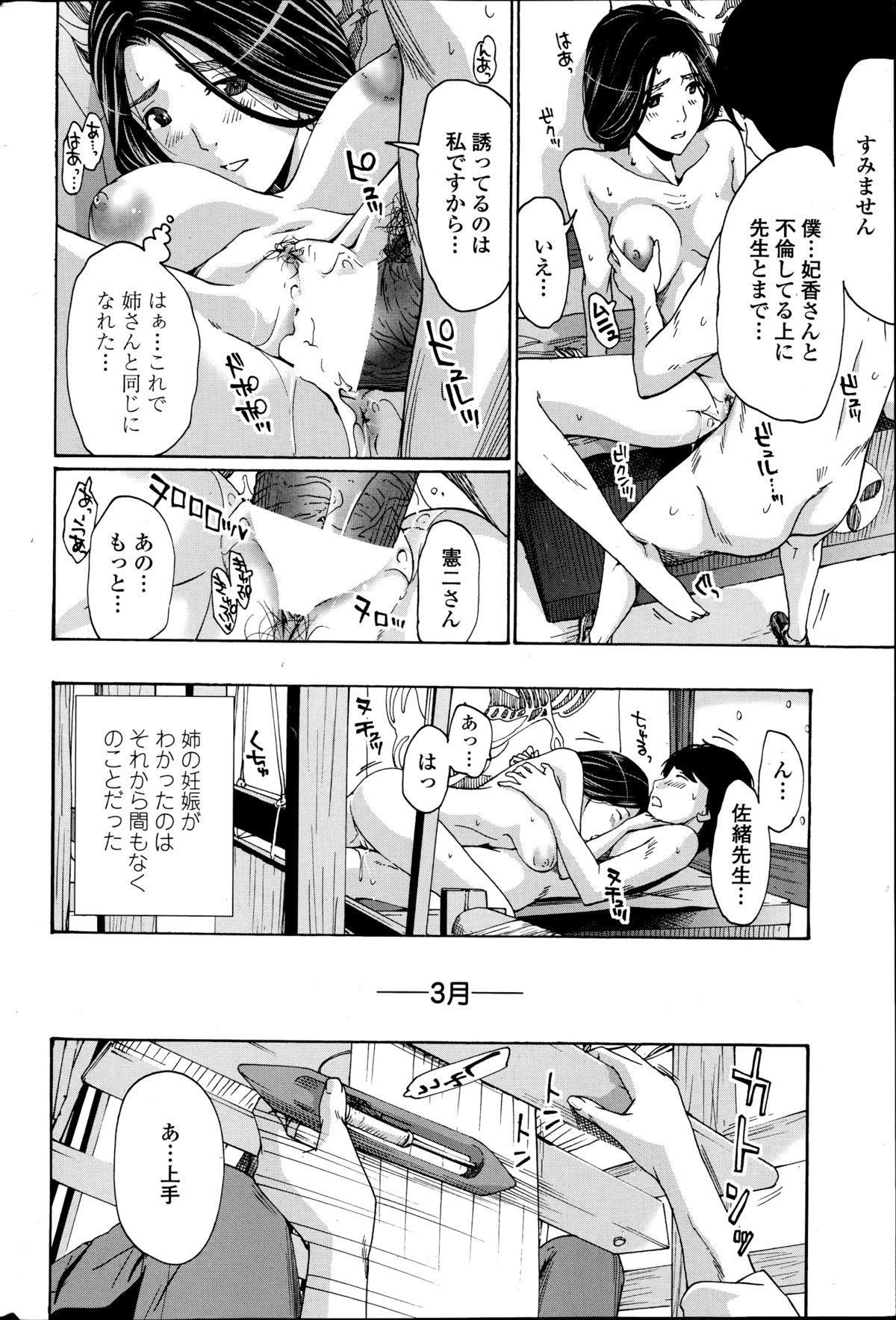COMIC Penguin Club Sanzokuban 2014-11 57